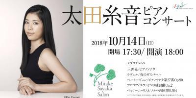 コンサート mitake sayaka salon