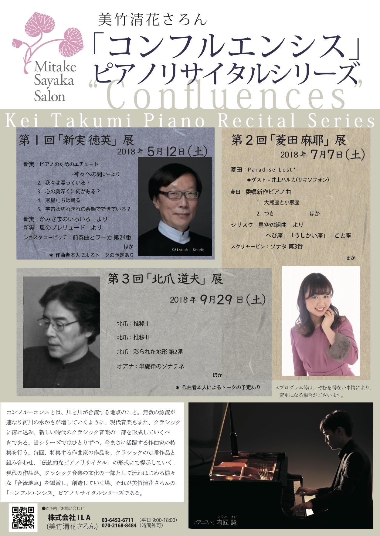 内匠 慧 コンフルエンシスシリーズ 〜第2回「菱田 麻耶」展〜