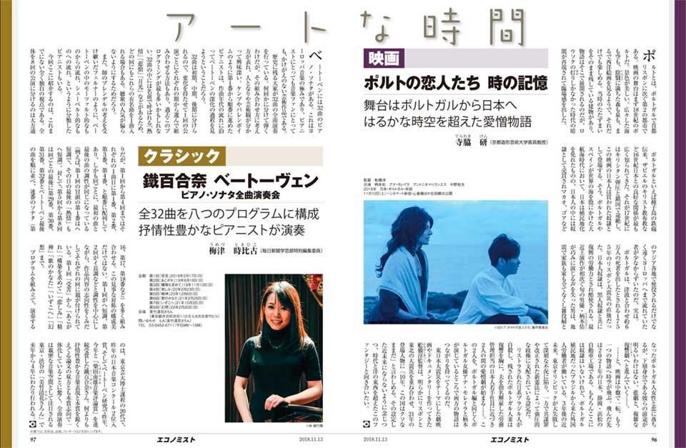 【掲載報告】週刊エコノミスト 11月13日号「アートな時間 クラシック」