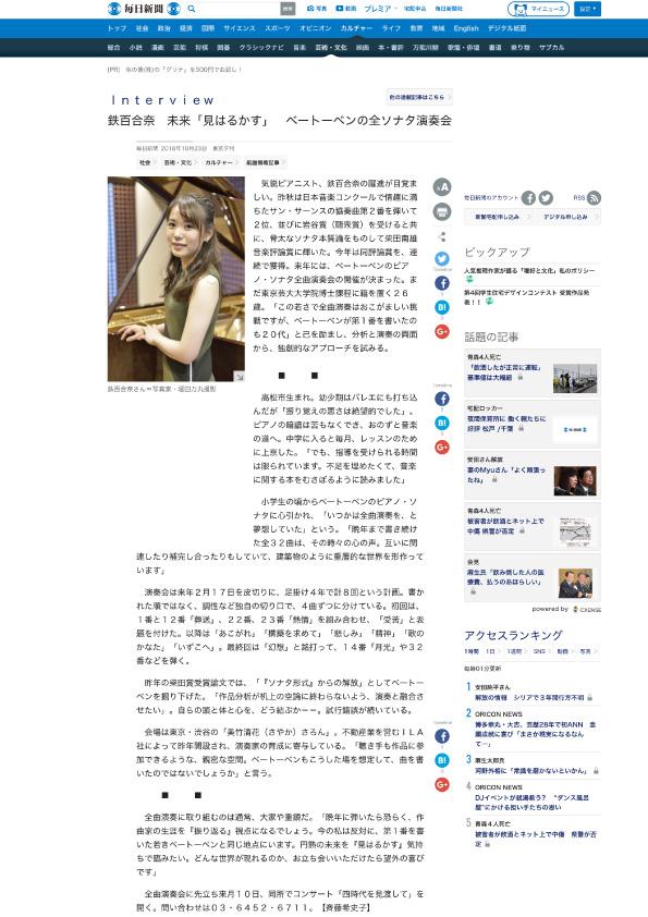 【掲載報告】毎日新聞、夕刊芸能面《未来「見はるかす」 ベートーベンの全ソナタ演奏会》