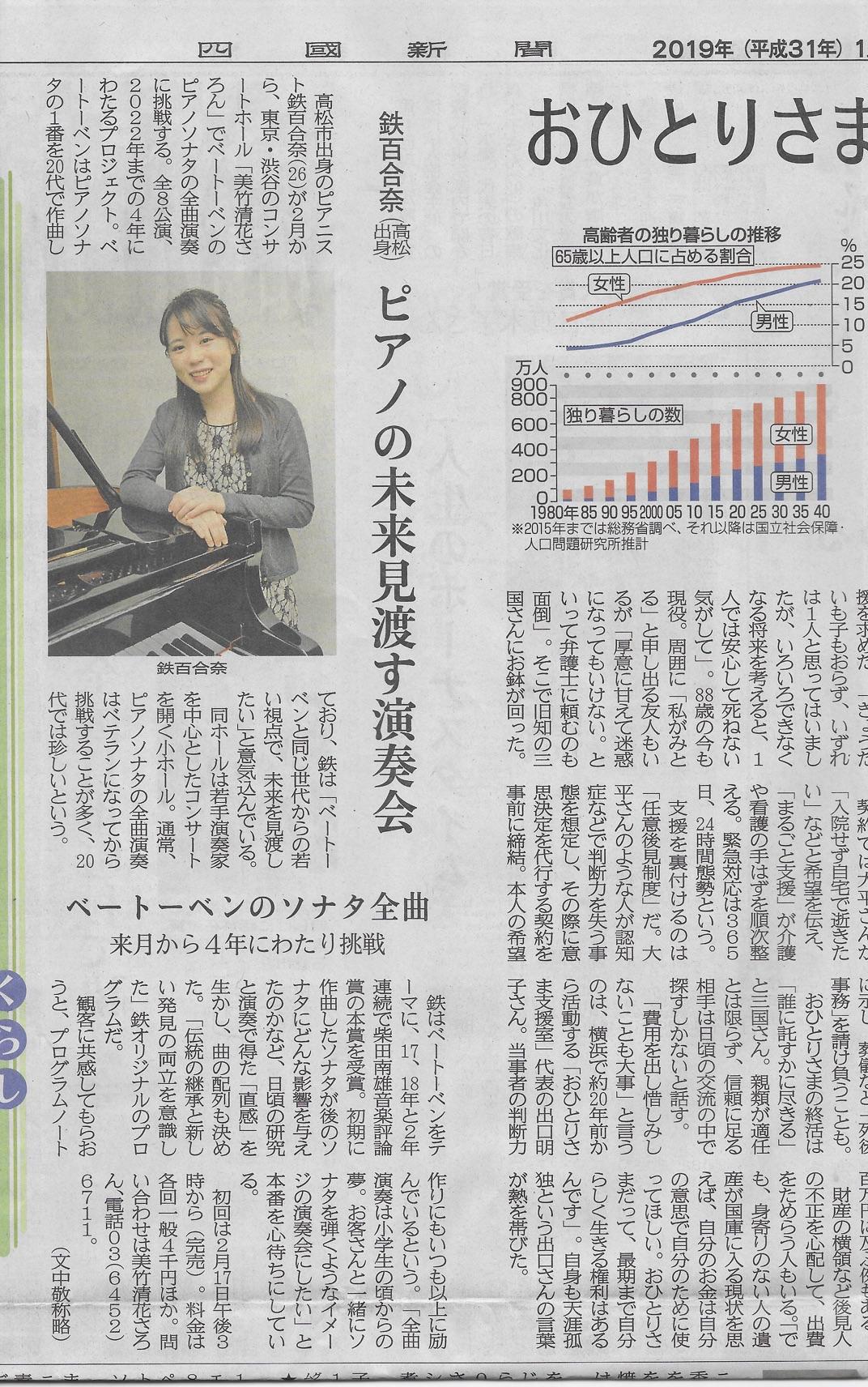 【掲載報告】四国新聞1月28日の朝刊の記事《ピアノの未来見渡す演奏会》