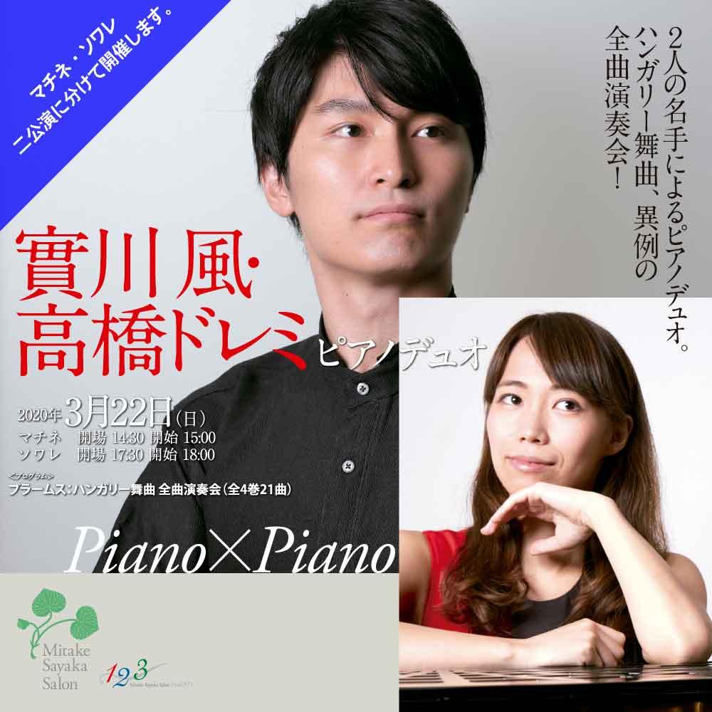 「3/22 實川風・高橋ドレミ ピアノデュオ」開催のお知らせ