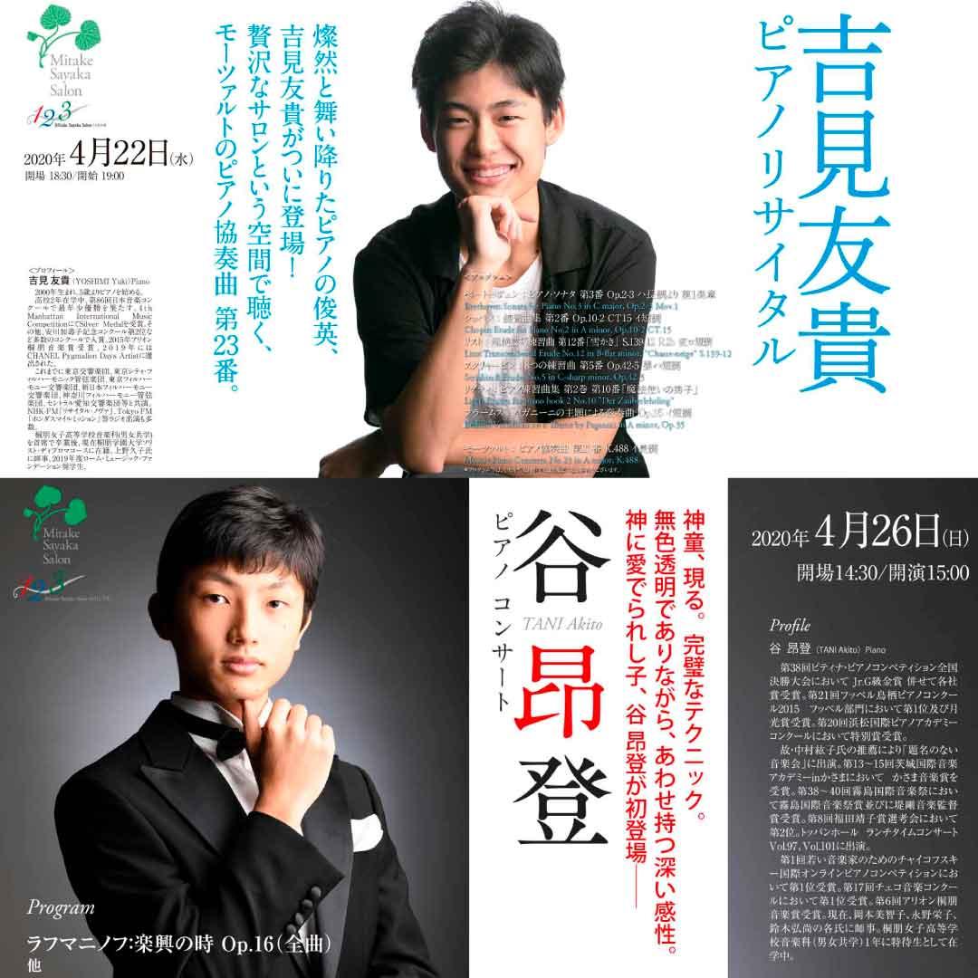 4/22吉見友貴ピアノリサイタル、4/26谷昂登ピアノコンサート公演延期のお知らせ