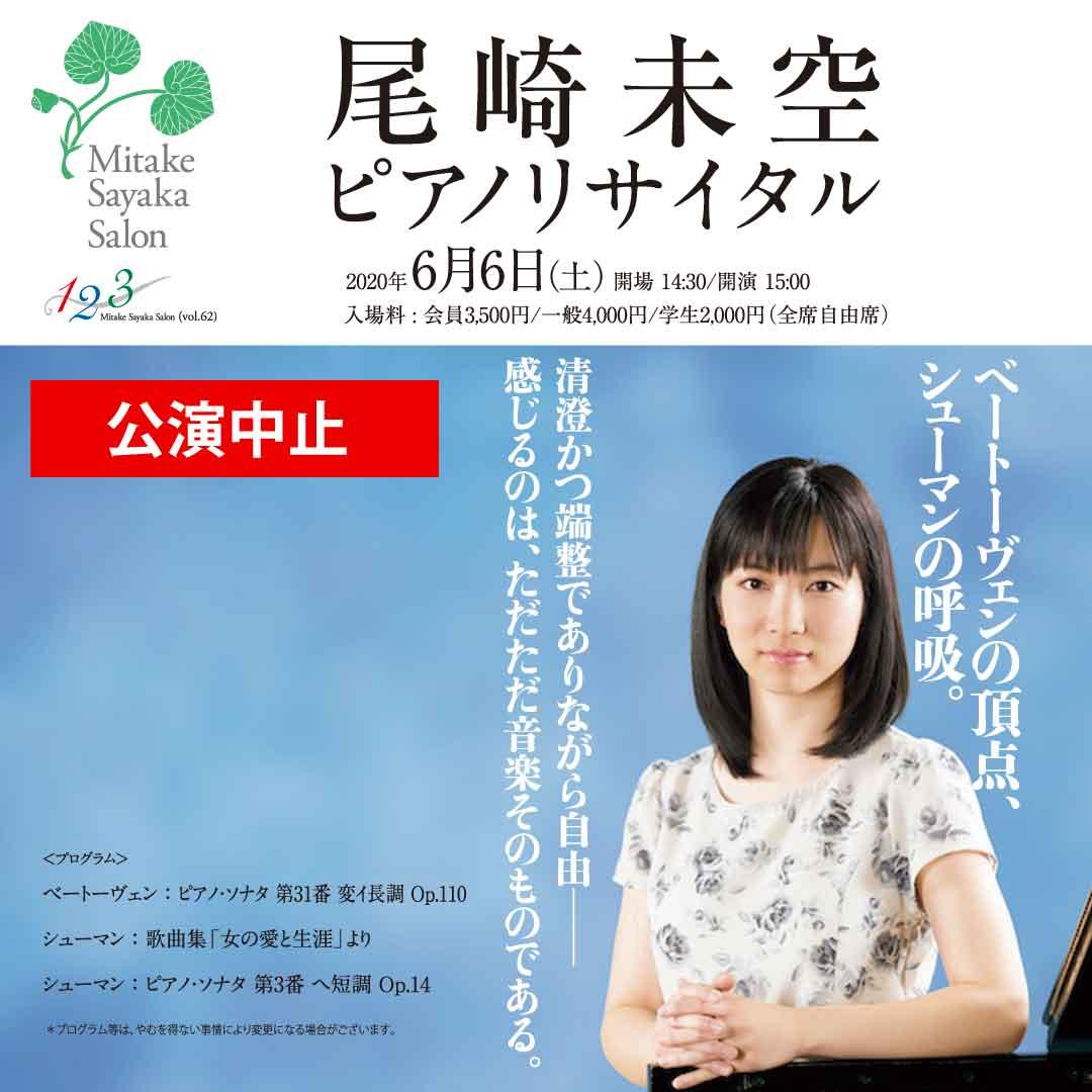 6/6尾崎 未空ピアノリサイタル公演中止のお知らせ