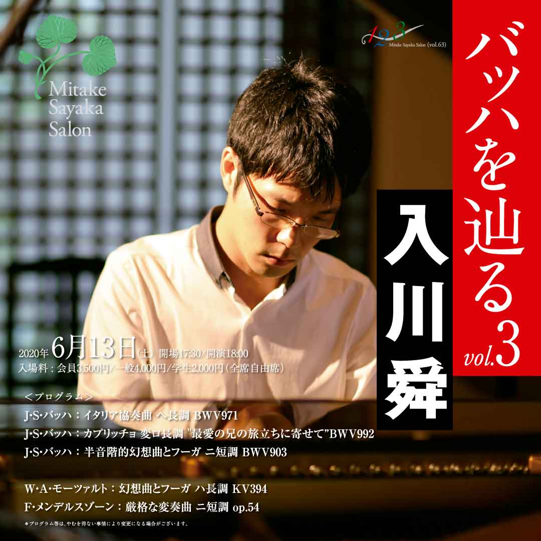 「6/13 入川 舜 バッハを辿るVol.3」開催のお知らせ