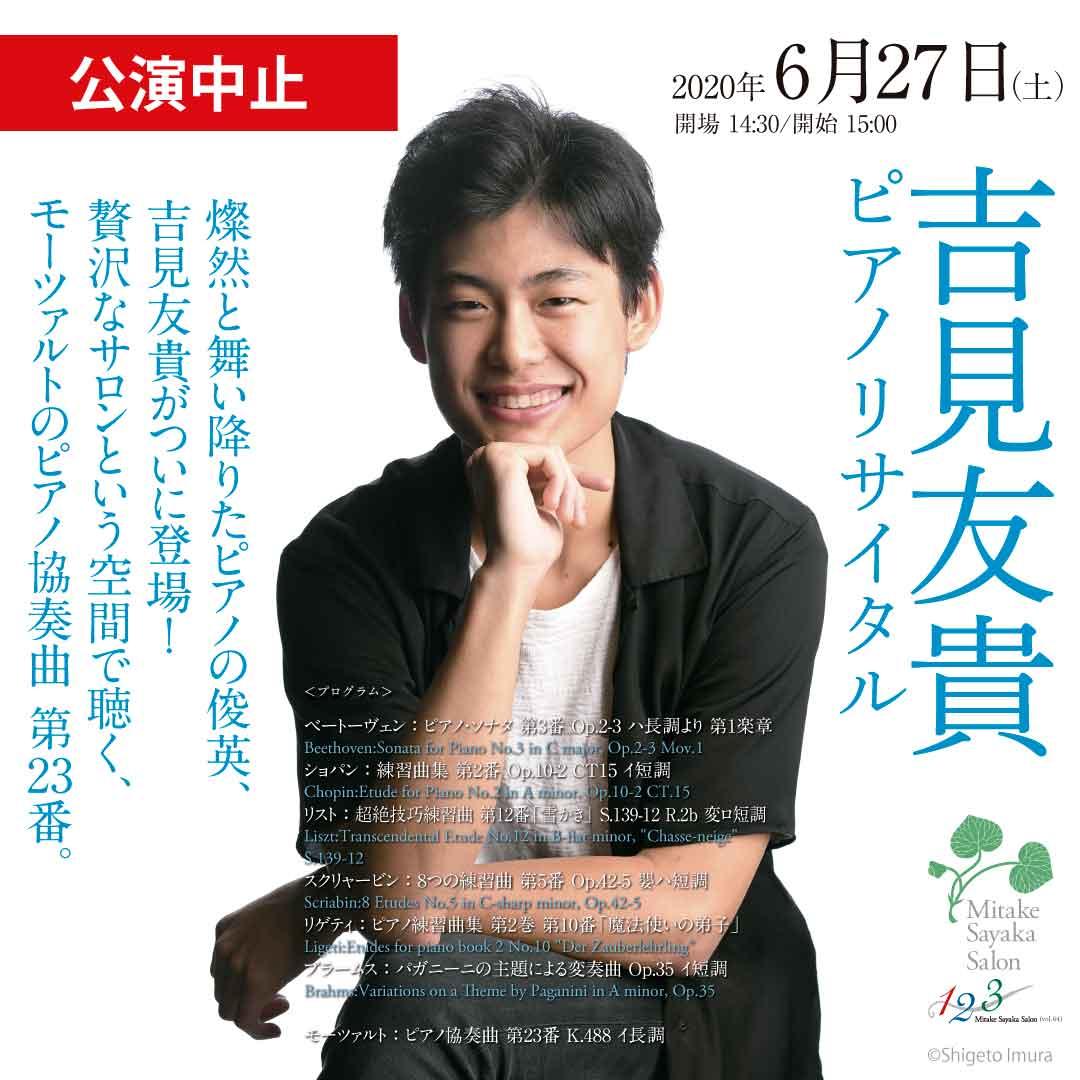 6/27吉見 友貴ピアノリサイタル公演中止のお知らせ