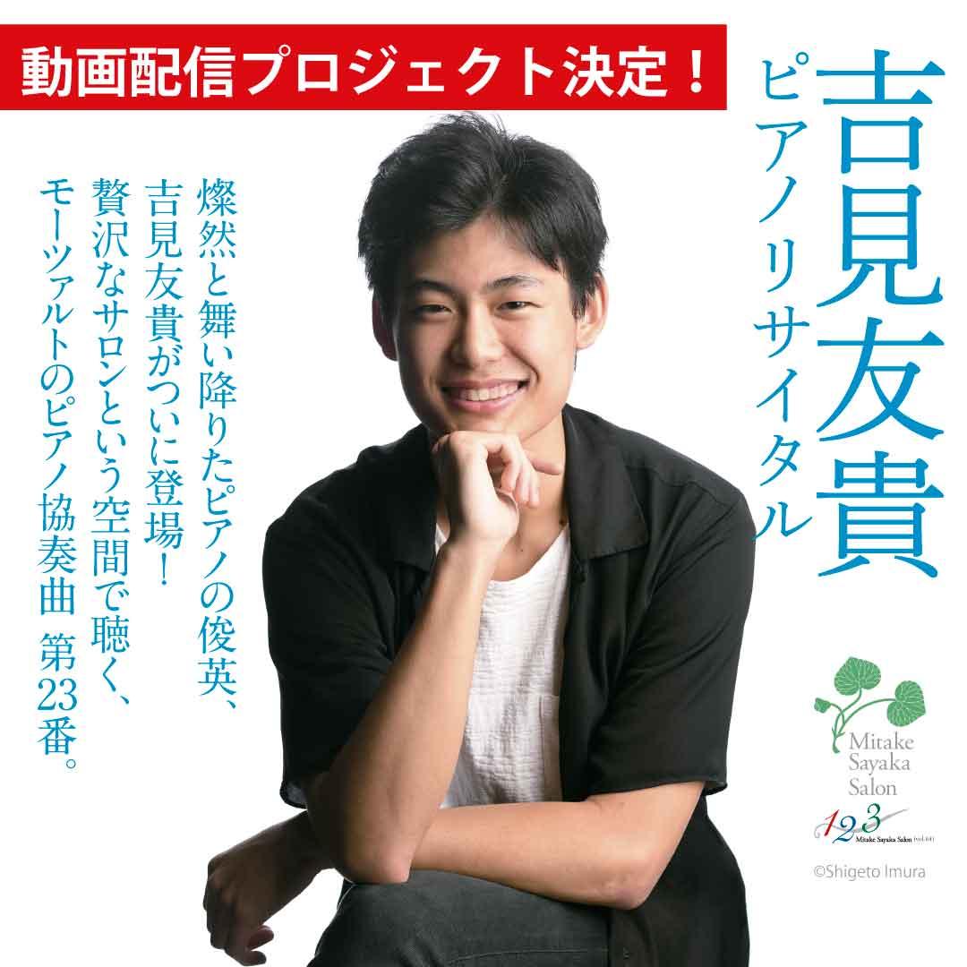 【感謝と応援の活動】動画配信プロジェクト、ついに発動!第一弾はピアニスト吉見友貴さん。