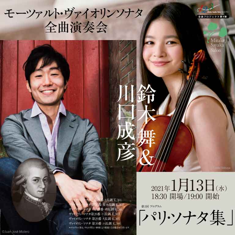 【告知】鈴木舞&川口成彦によるモーツァルト全曲演奏会、ついに決定!!