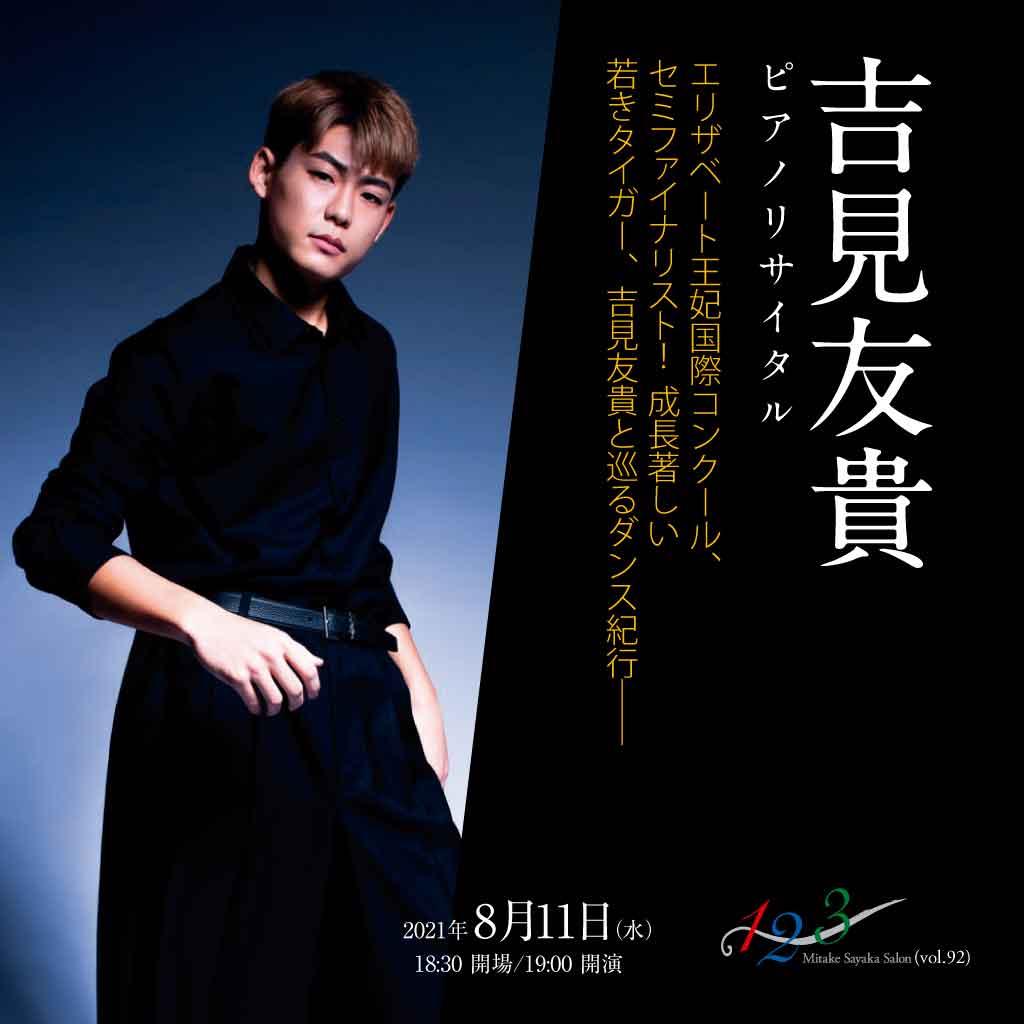 【曲目変更のお知らせ】8/11(水)19:00 吉見友貴ピアノリサイタル