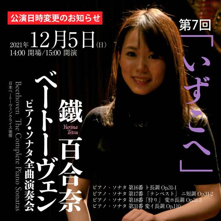 【お知らせ】「鐵百合奈 ベートーヴェン ピアノ・ソナタ全曲演奏会<第7回>『いずこへ』」開催日変更のお知らせ【2021/12/5開催】