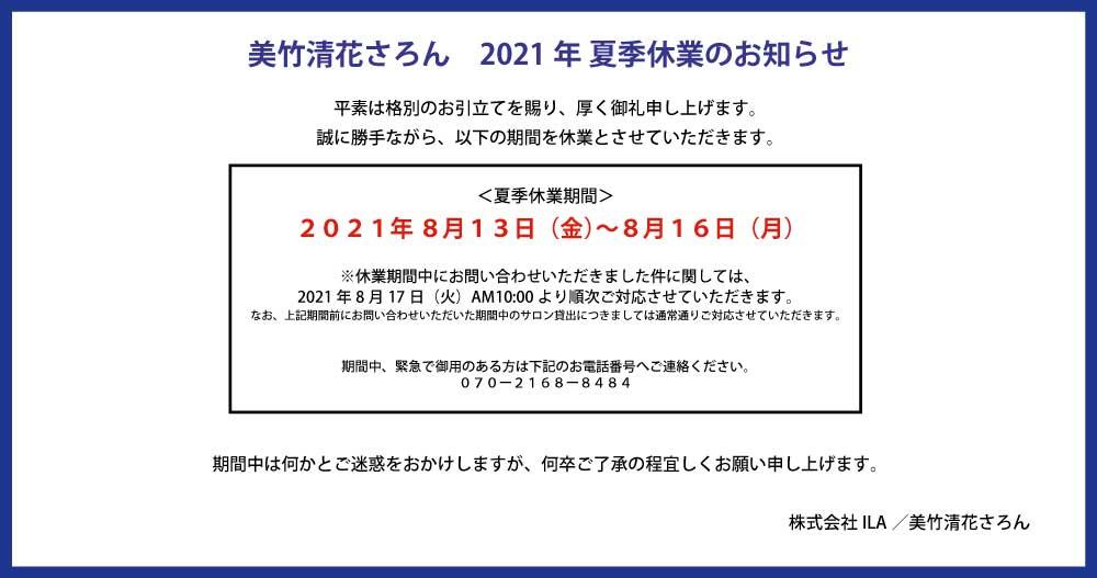 【お知らせ】2021年 夏季休業のお知らせ