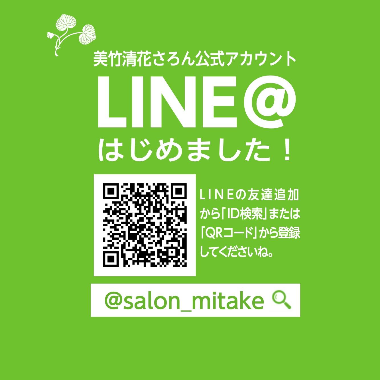 【美竹サロン公式LINE】にて、気になる情報を配信しております♪