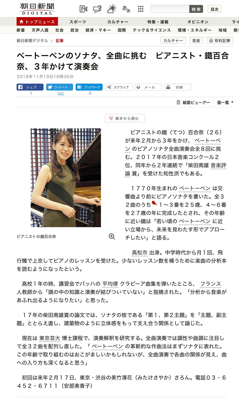 【掲載報告】朝日新聞《ベートーベンのソナタ、全曲に挑む ピアニスト・鐵百合奈、3年かけて演奏会》