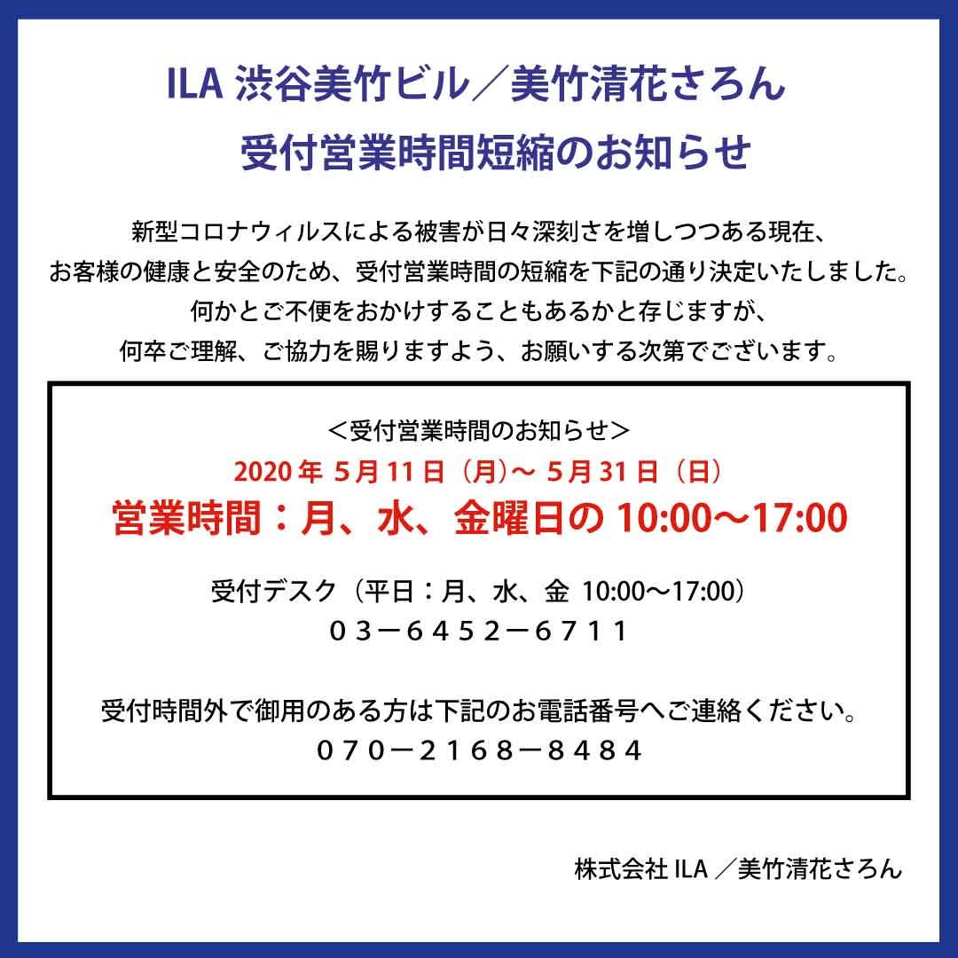 緊急事態宣言延長における受付営業時間のご案内