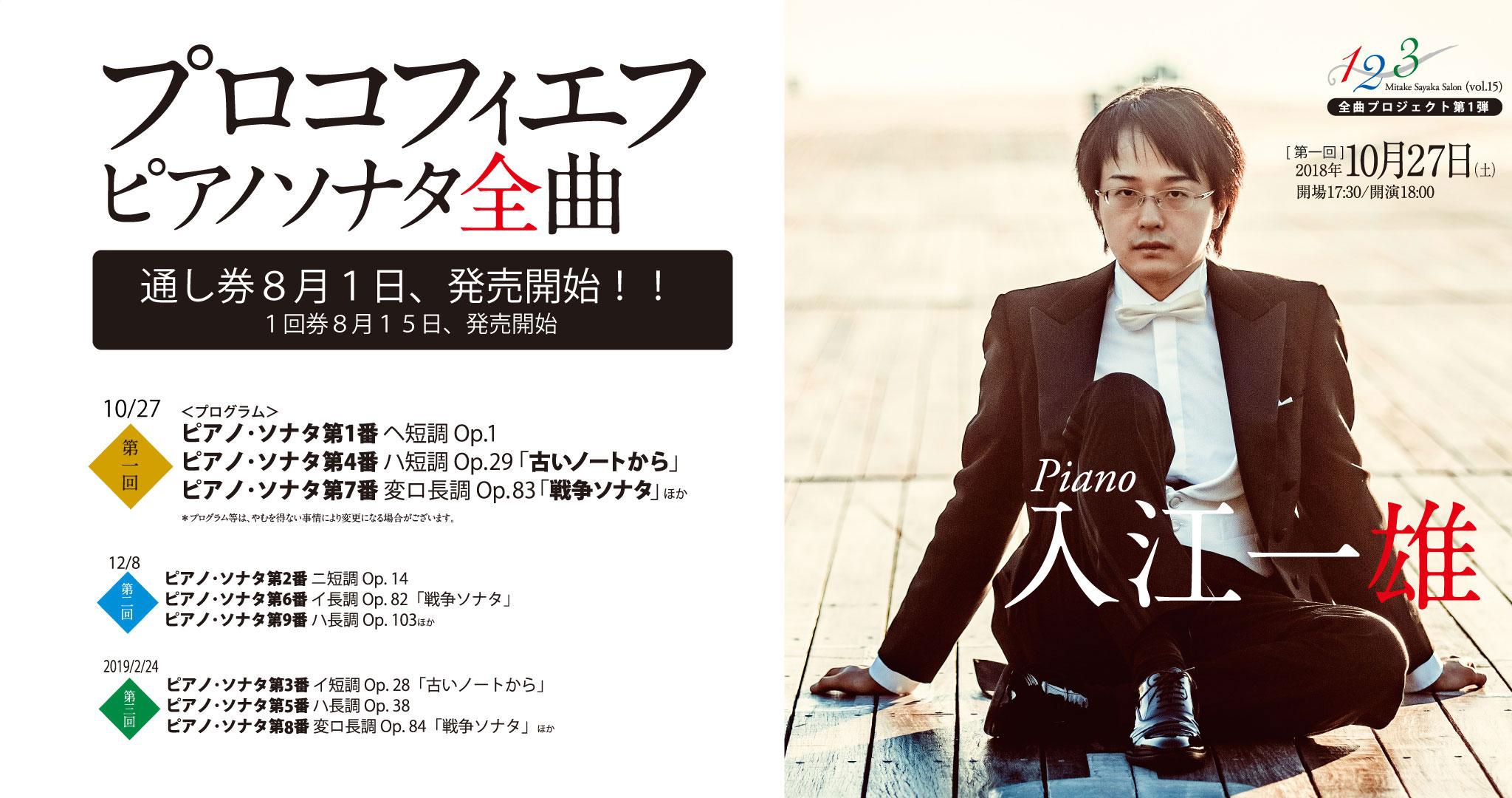 10月27日18:00~ 入江 一雄プロコフィエフ ピアノ・ソナタ全曲<第1回>