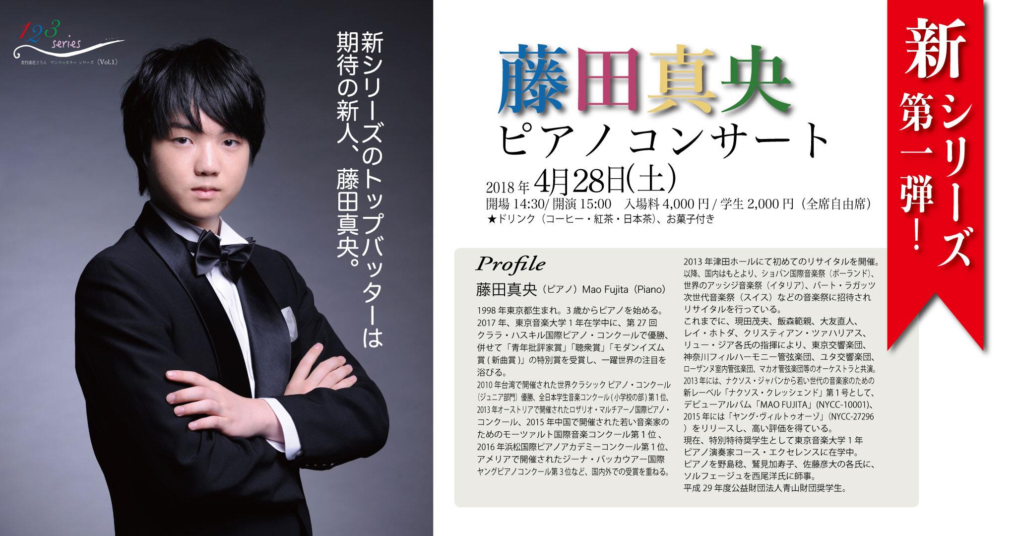 【完売】4月28日 15:00〜 藤田真央ピアノコンサート
