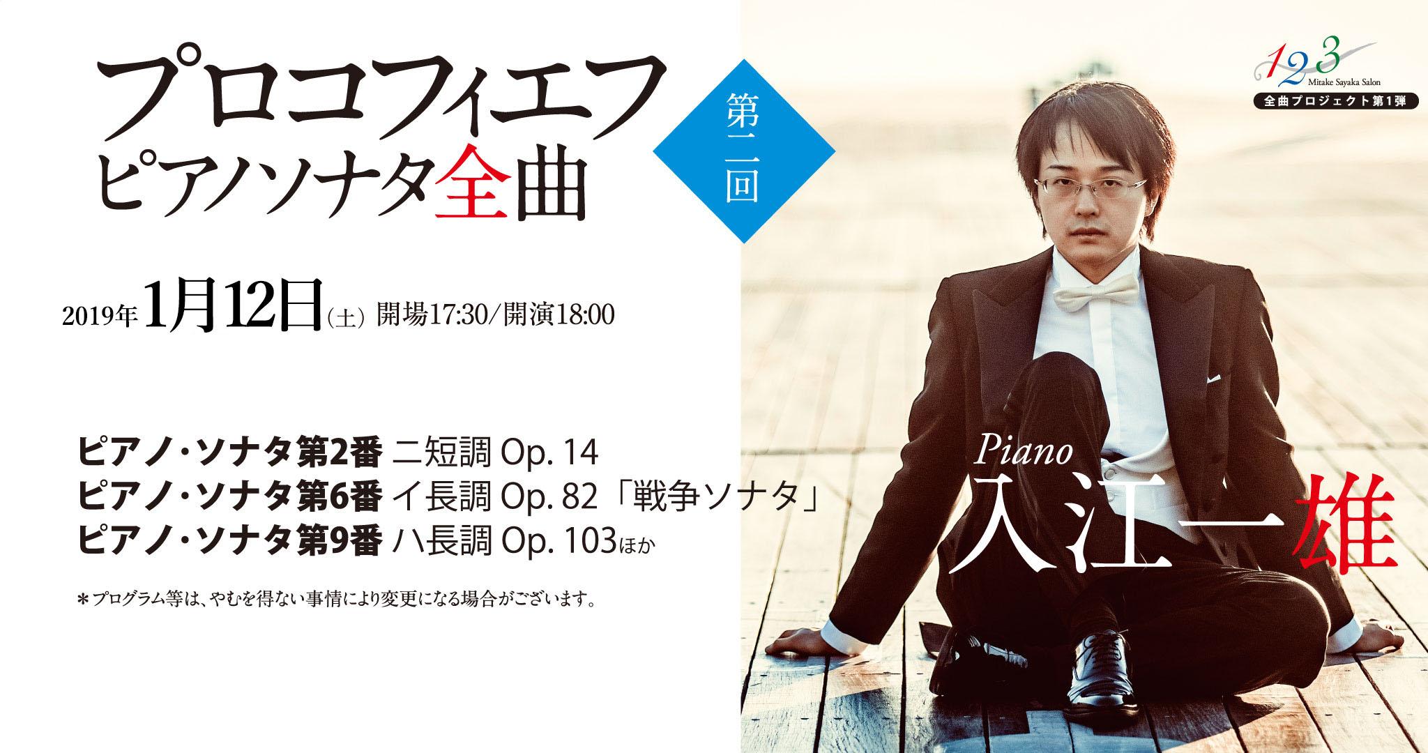 1月12日18:00~ 入江 一雄プロコフィエフ ピアノ・ソナタ全曲<第2回>