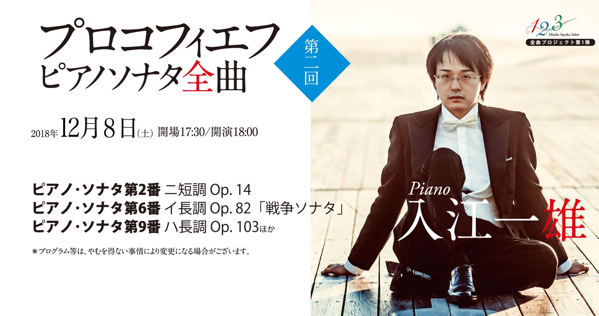 【公演延期のお知らせ】入江 一雄プロコフィエフ ピアノ・ソナタ全曲<第2回>