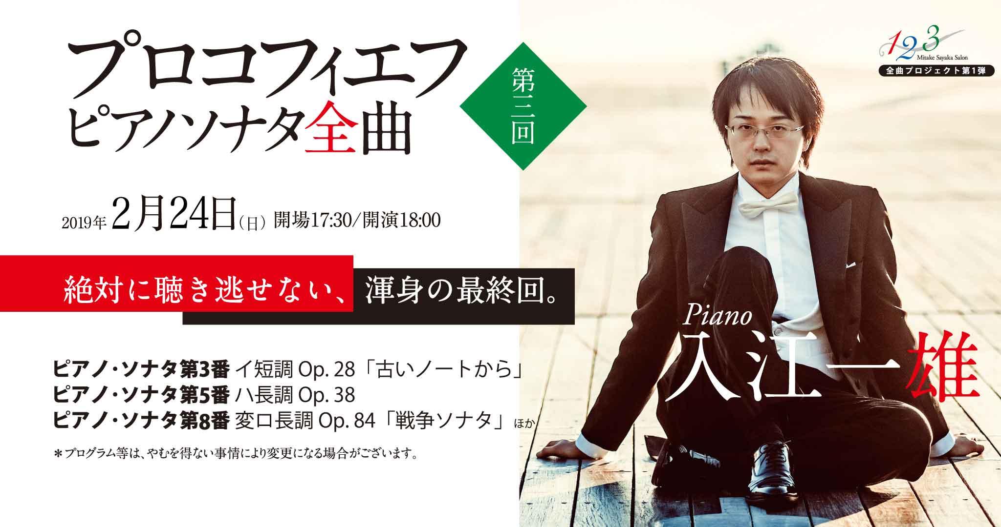 2月24日18:00~ 入江 一雄プロコフィエフ ピアノ・ソナタ全曲<第3回>