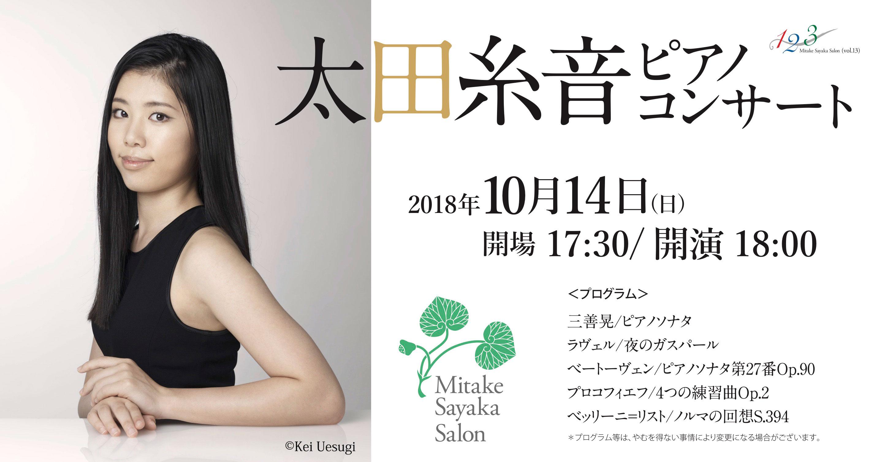 10月14日18:00~ 太田糸音ピアノコンサート