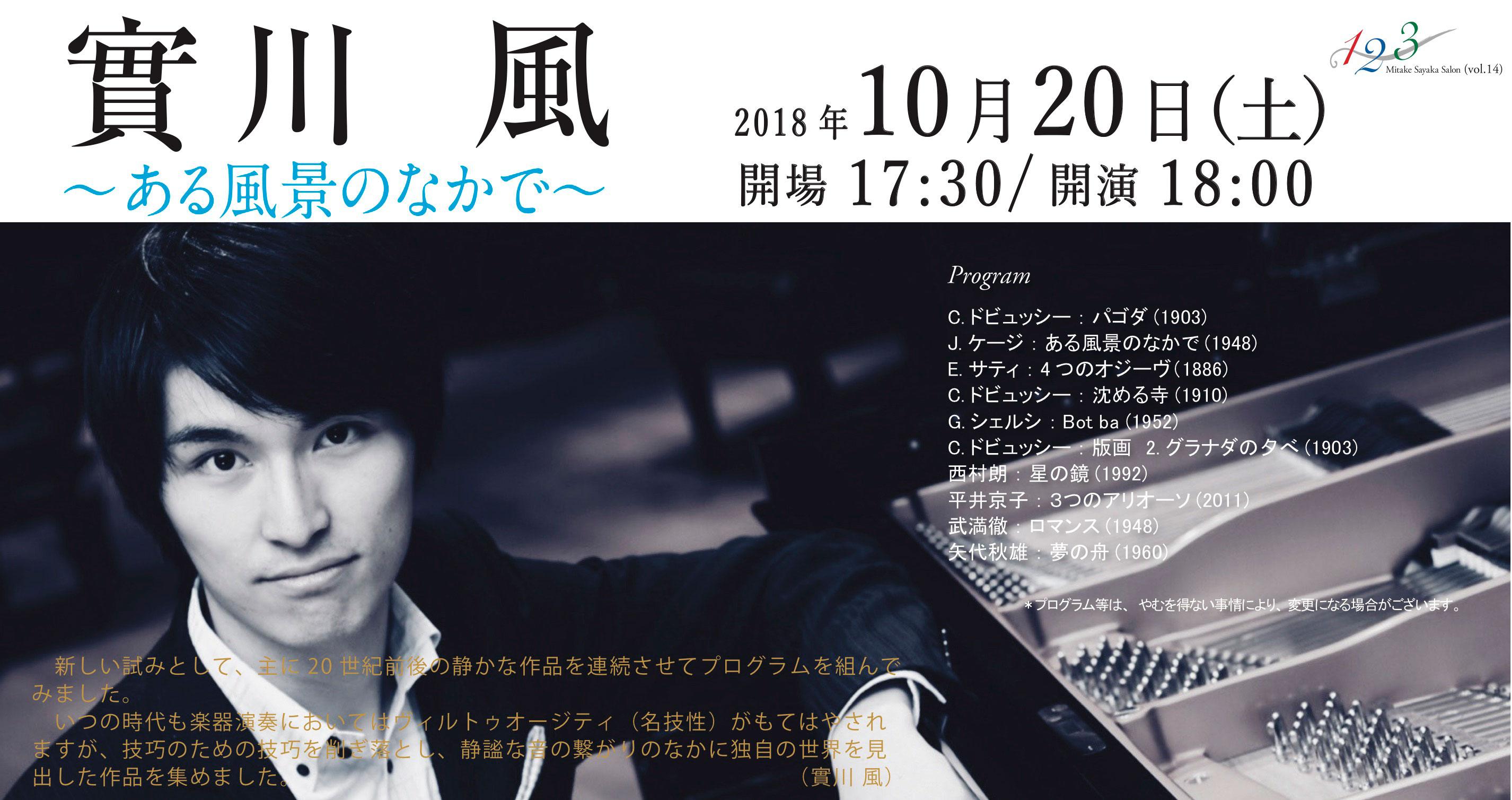【完売】10月20日18:00~ 實川 風 〜ある風景のなかで〜
