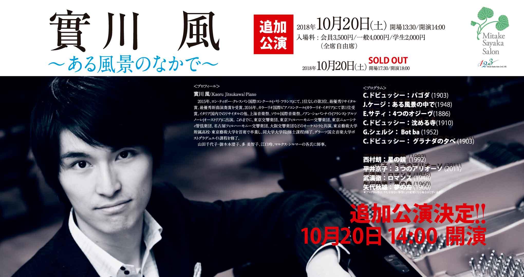 【追加公演】10月20日14:00~ 實川 風 〜ある風景のなかで〜