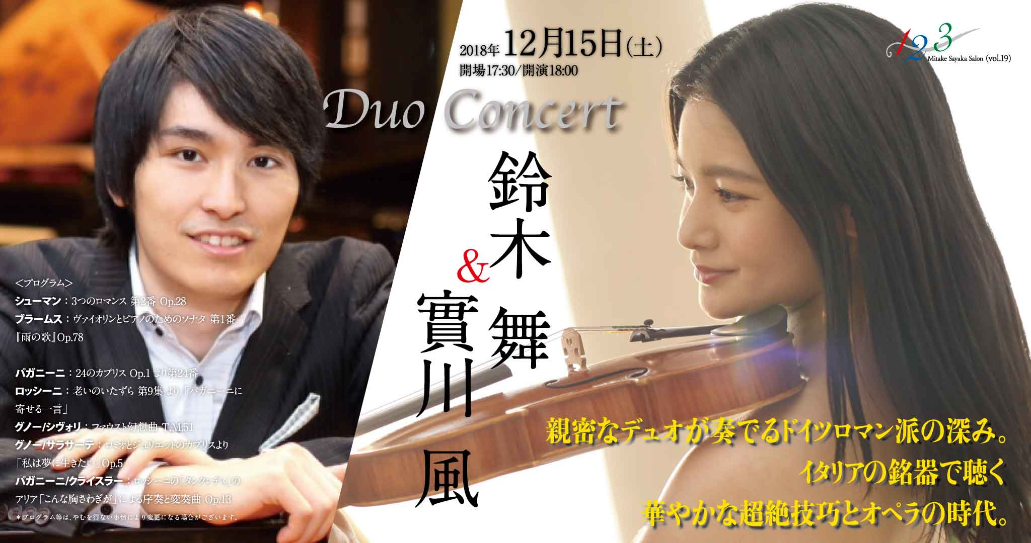 12月15日18:00~ 鈴木舞&實川風デュオコンサート
