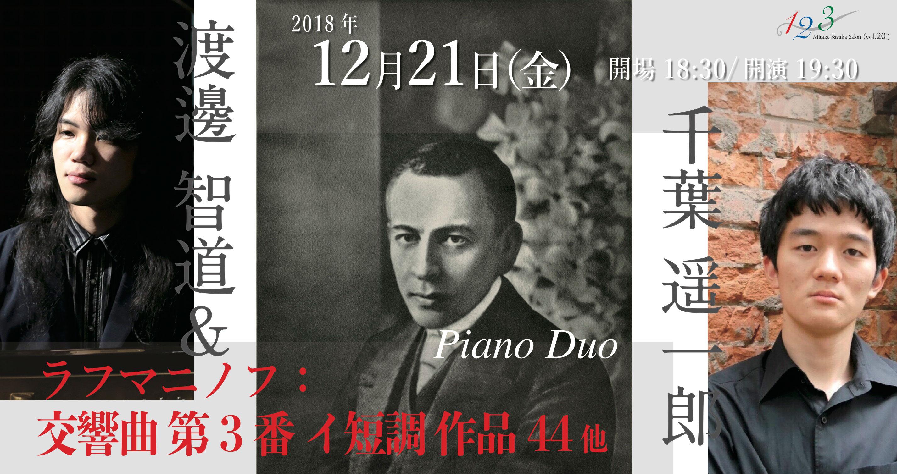 12月21日19:30~ 渡邊智道&千葉遥一郎ピアノデュオコンサート