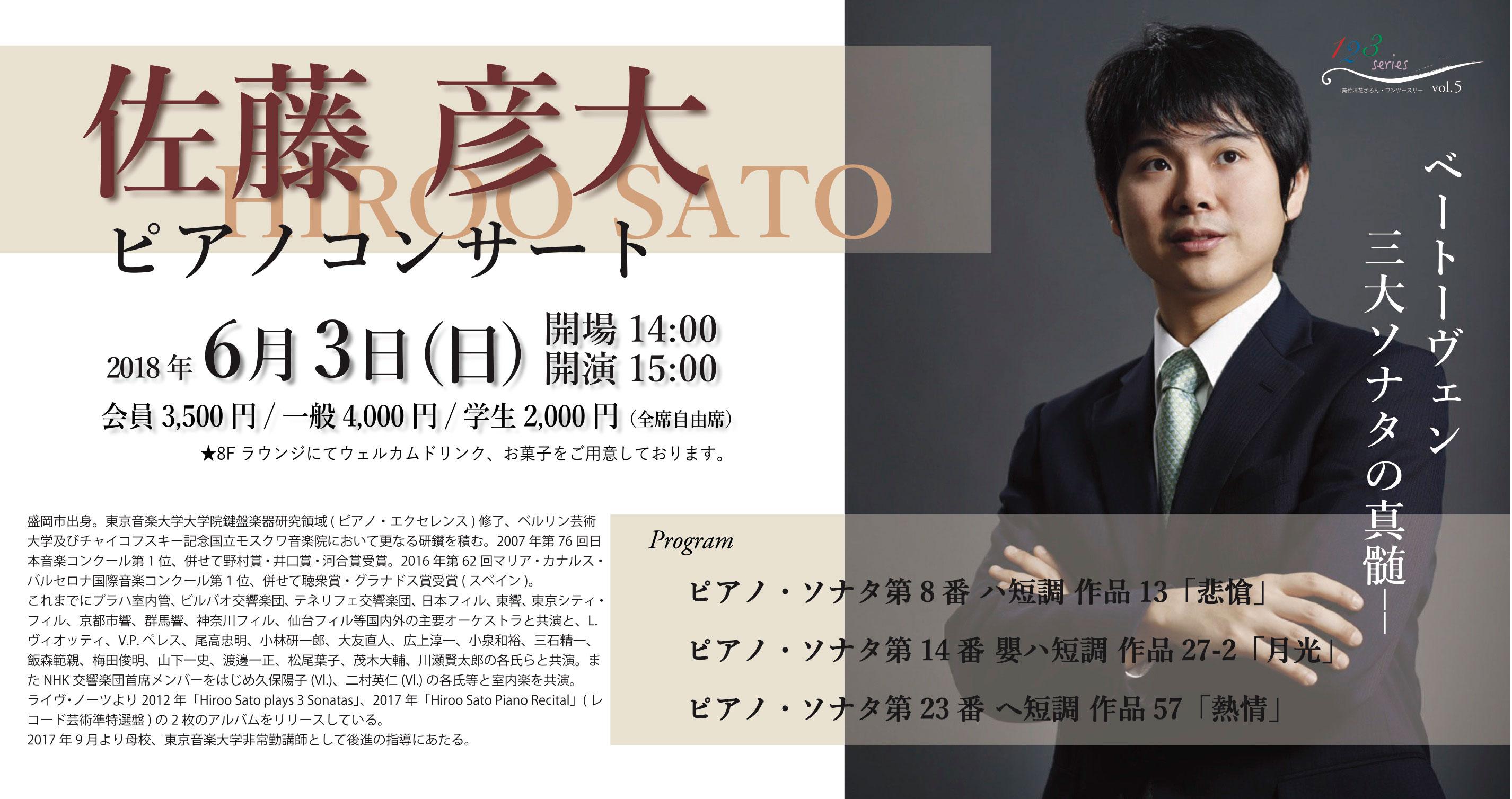 6月3日15:00~ 佐藤 彦大ピアノコンサート