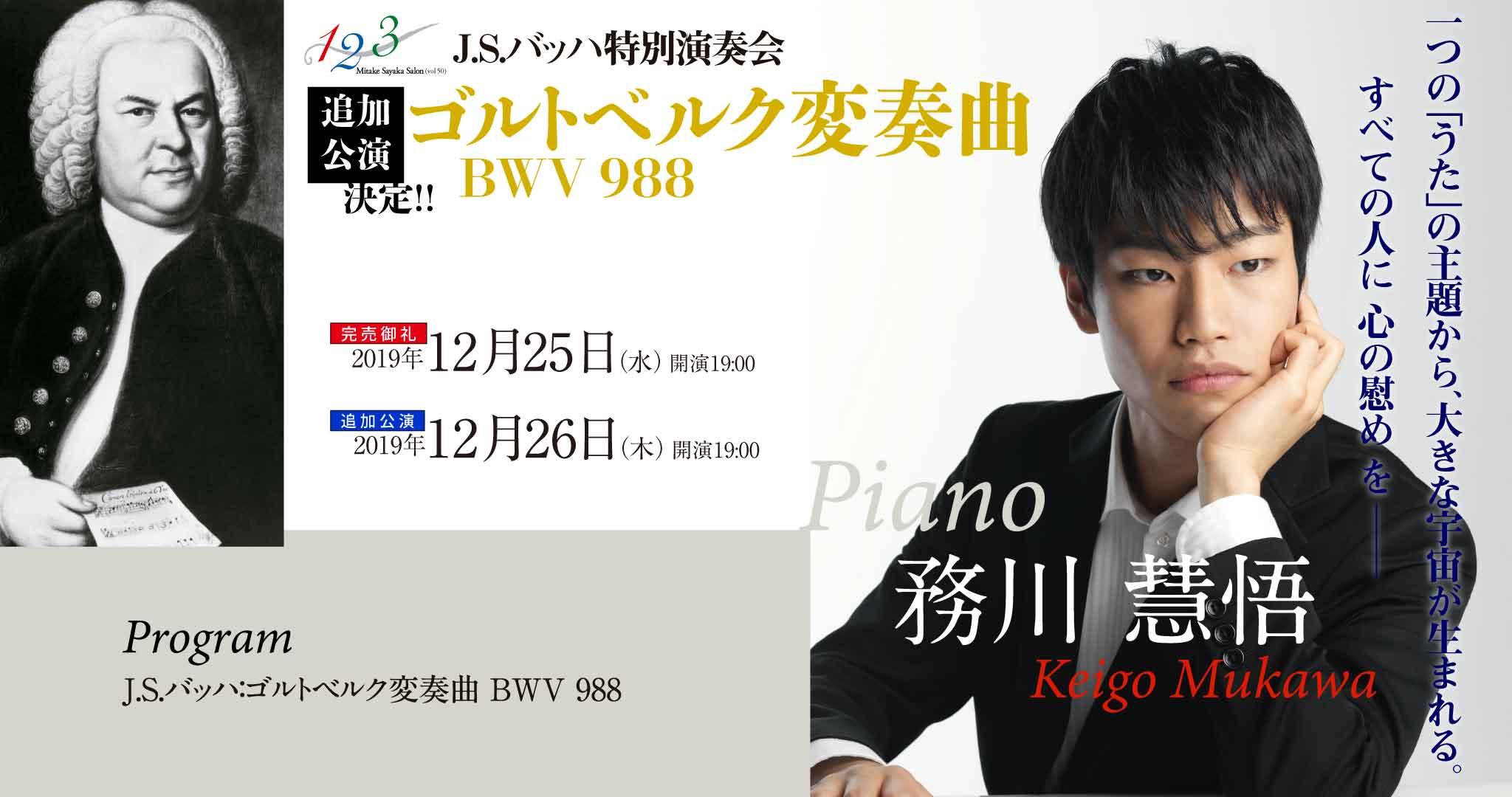 【完売】ゴルトベルク変奏曲BWV988特別演奏会(ピアノ:務川慧悟)
