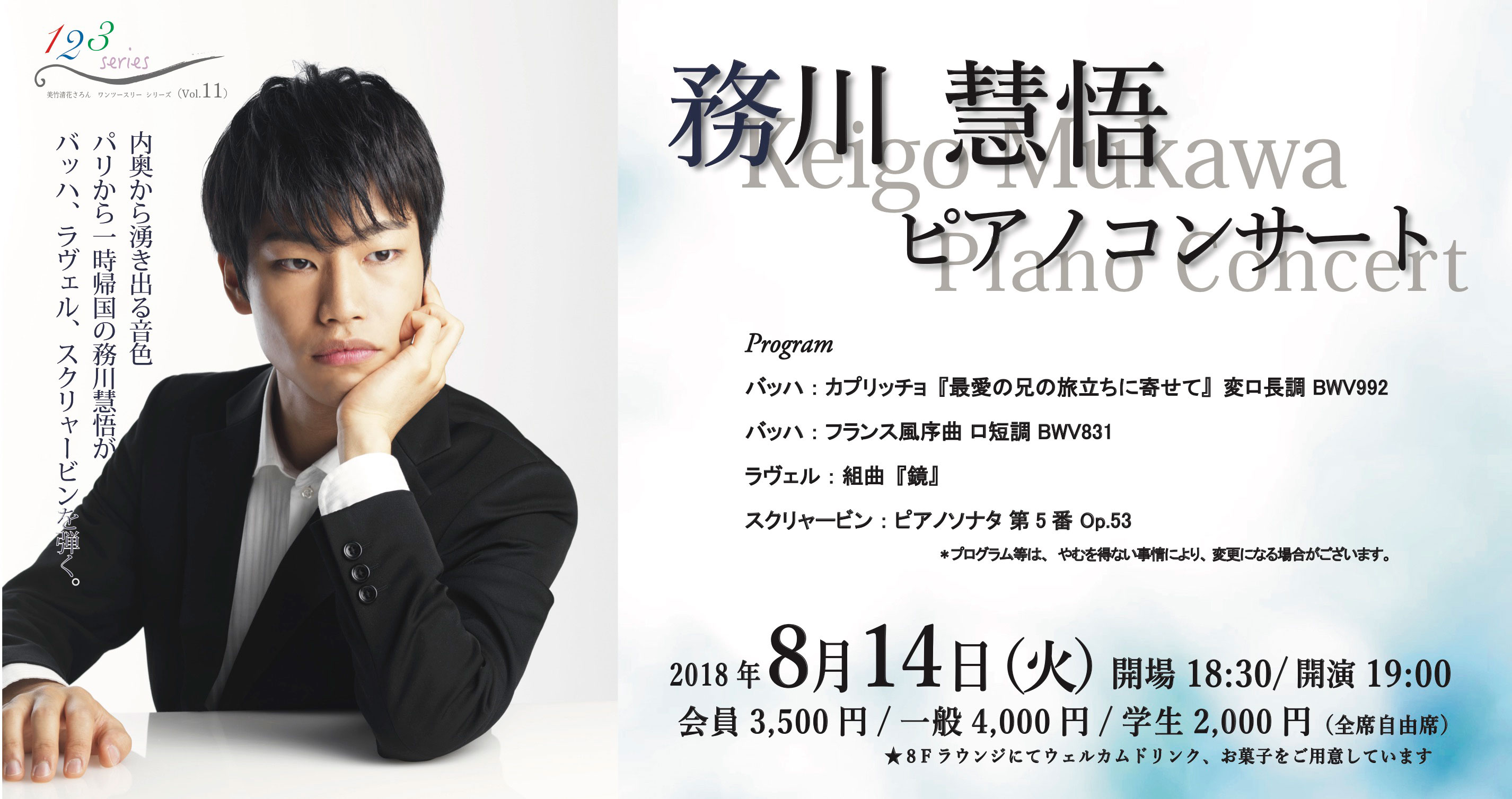 【完売】8月14日19:00~ 務川慧悟ピアノコンサート