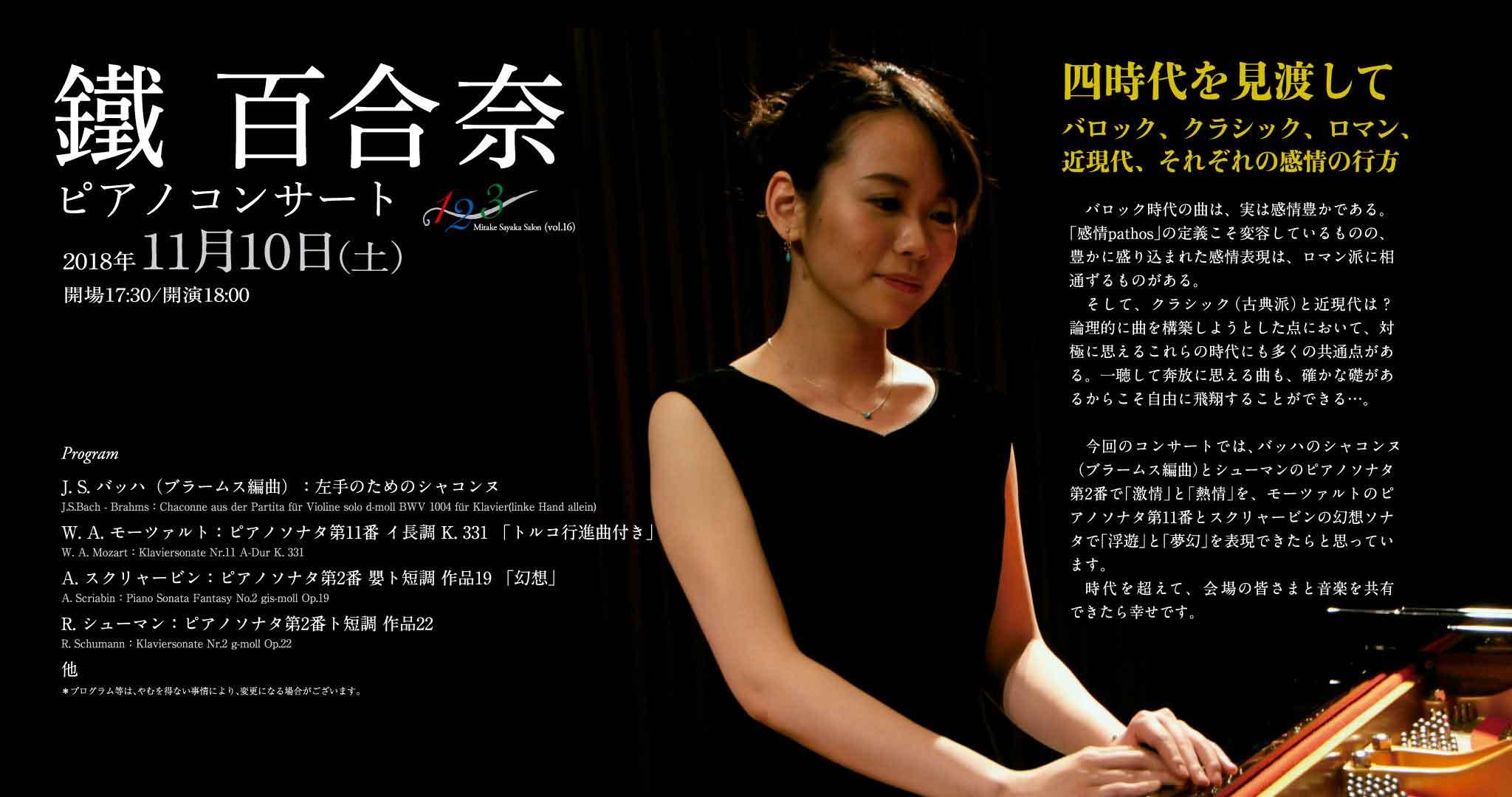 【完売】11月10日18:00~ 鐵百合奈ピアノコンサート