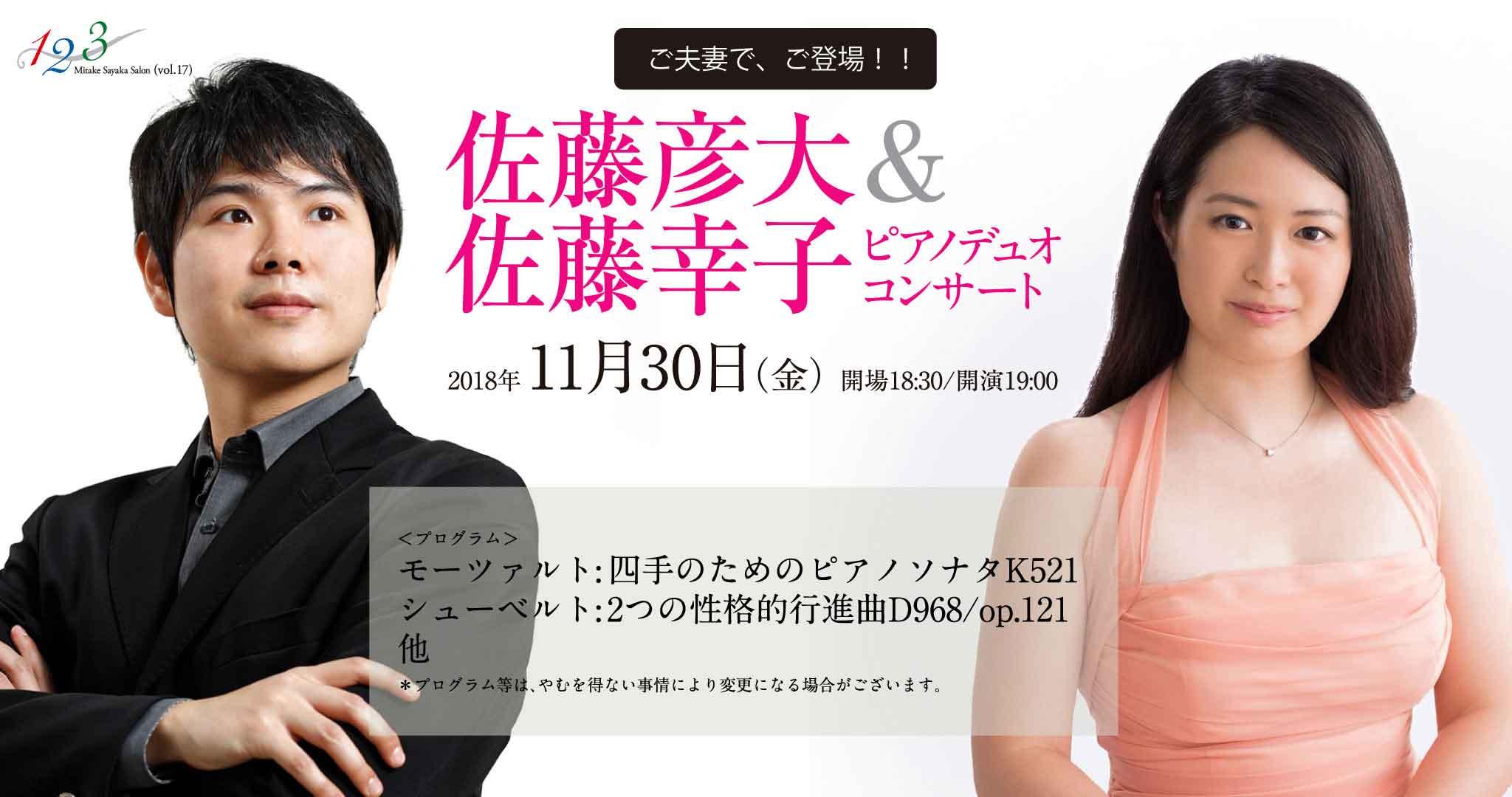 【完売】11月30日19:00~ 佐藤彦大&佐藤幸子ピアノデュオコンサート