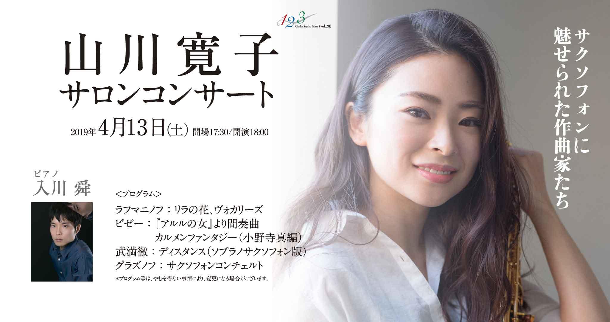 4月13日18:00〜 山川寛子サロンコンサート(ピアノ:入川 舜)