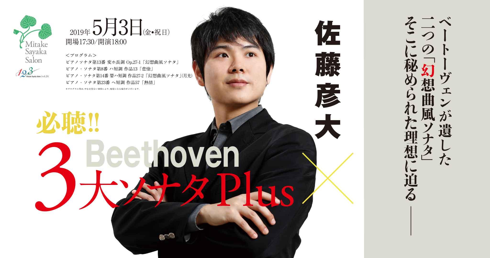 【完売】5月3日18:00〜 佐藤 彦大 ベートーヴェン3大ソナタPlus