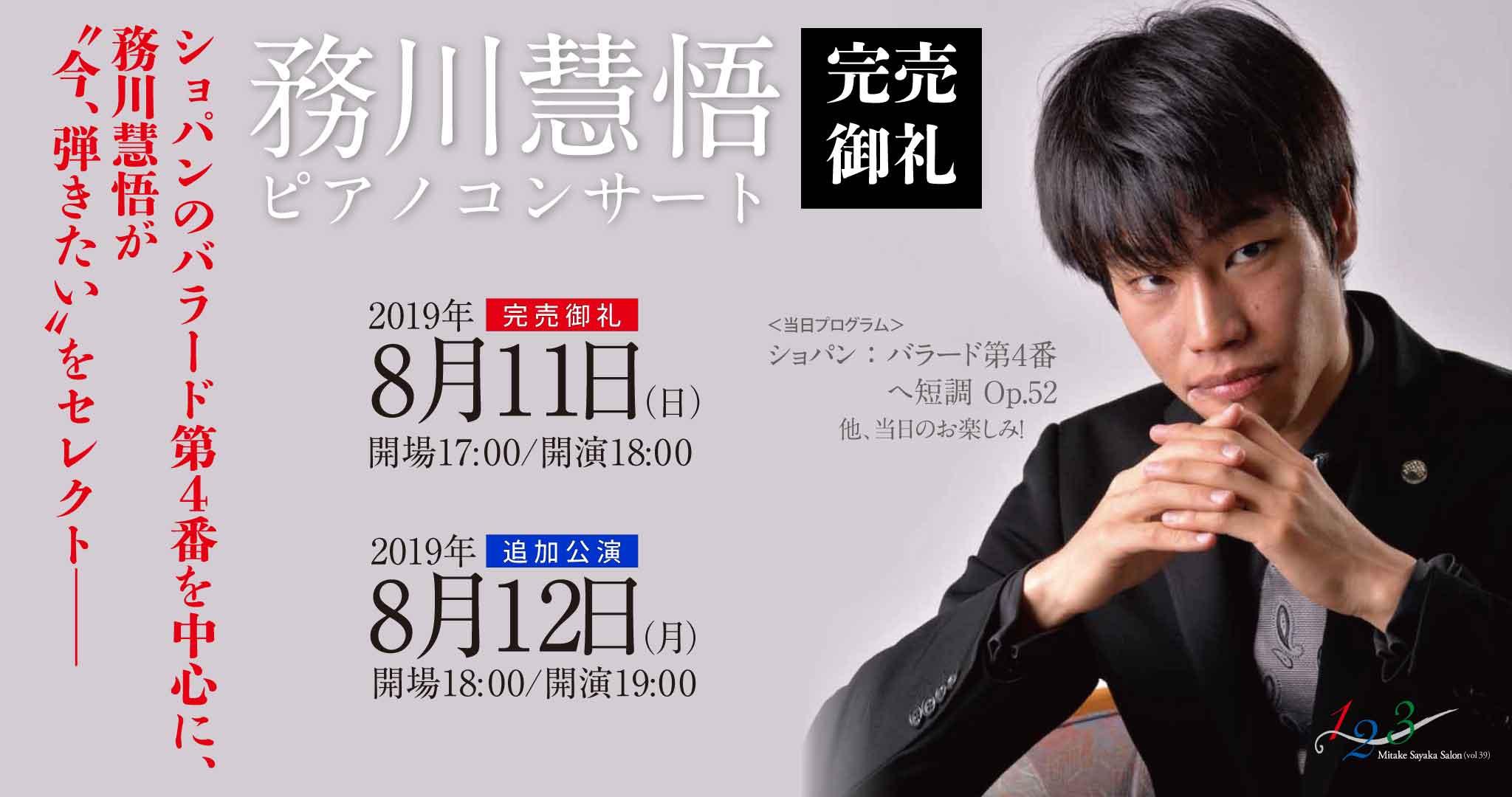 8/12 務川慧悟ピアノコンサート《追加公演》におけるプログラムについてのお知らせ