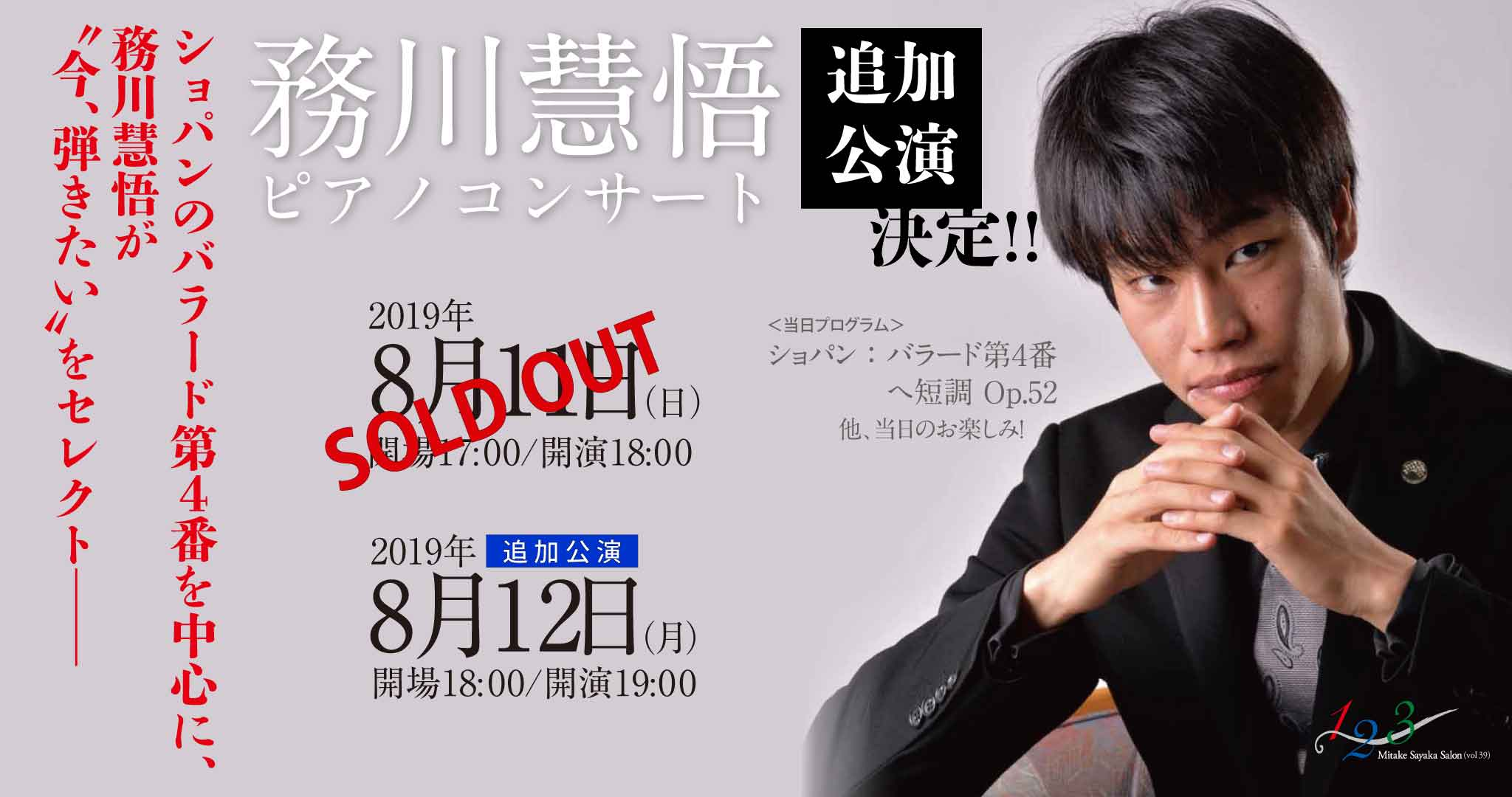 【完売】《追加公演》務川慧悟ピアノコンサート