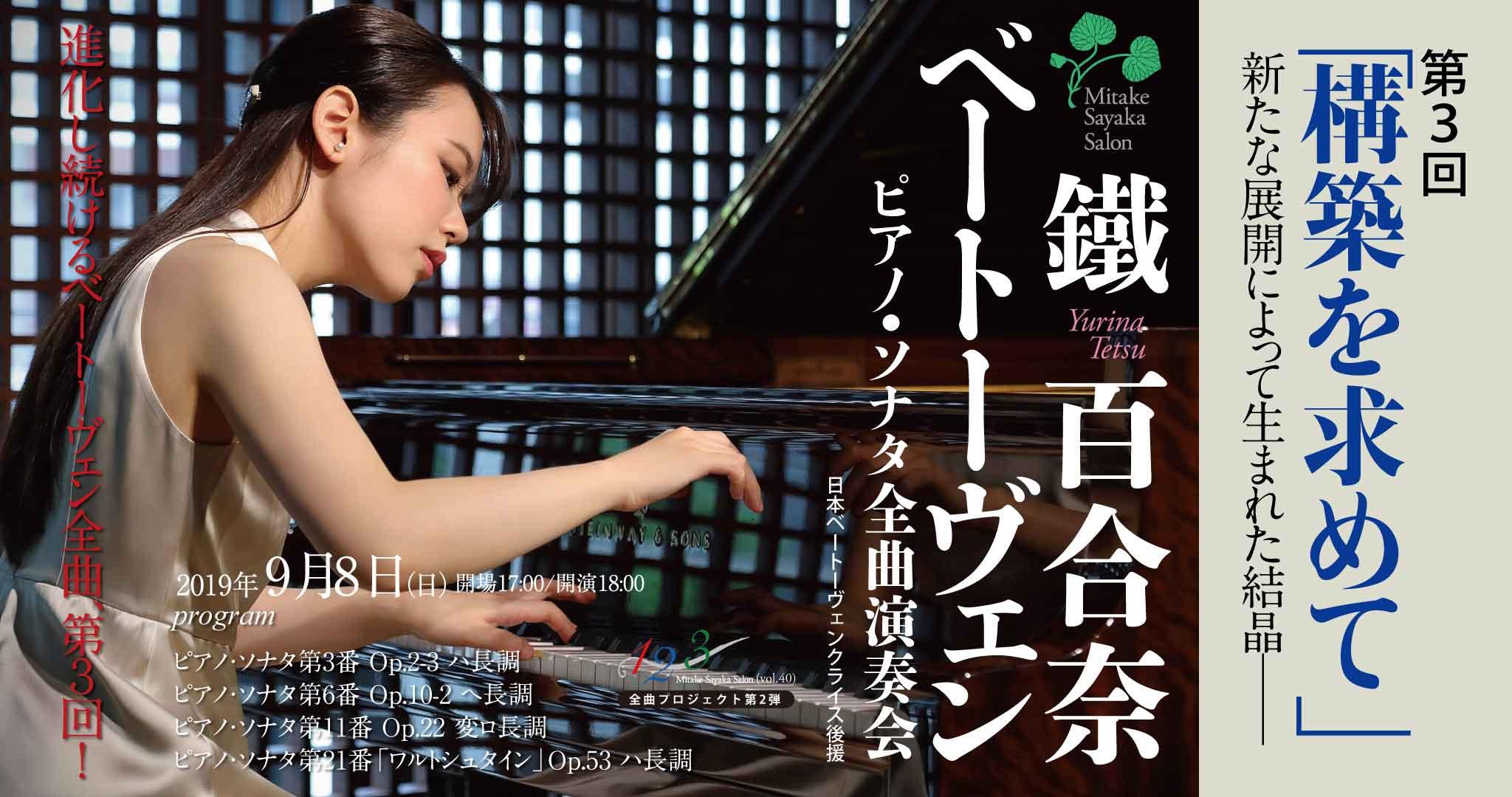【完売】鐵百合奈ベートーヴェン ピアノ・ソナタ全曲演奏会<第3回>「構築を求めて」