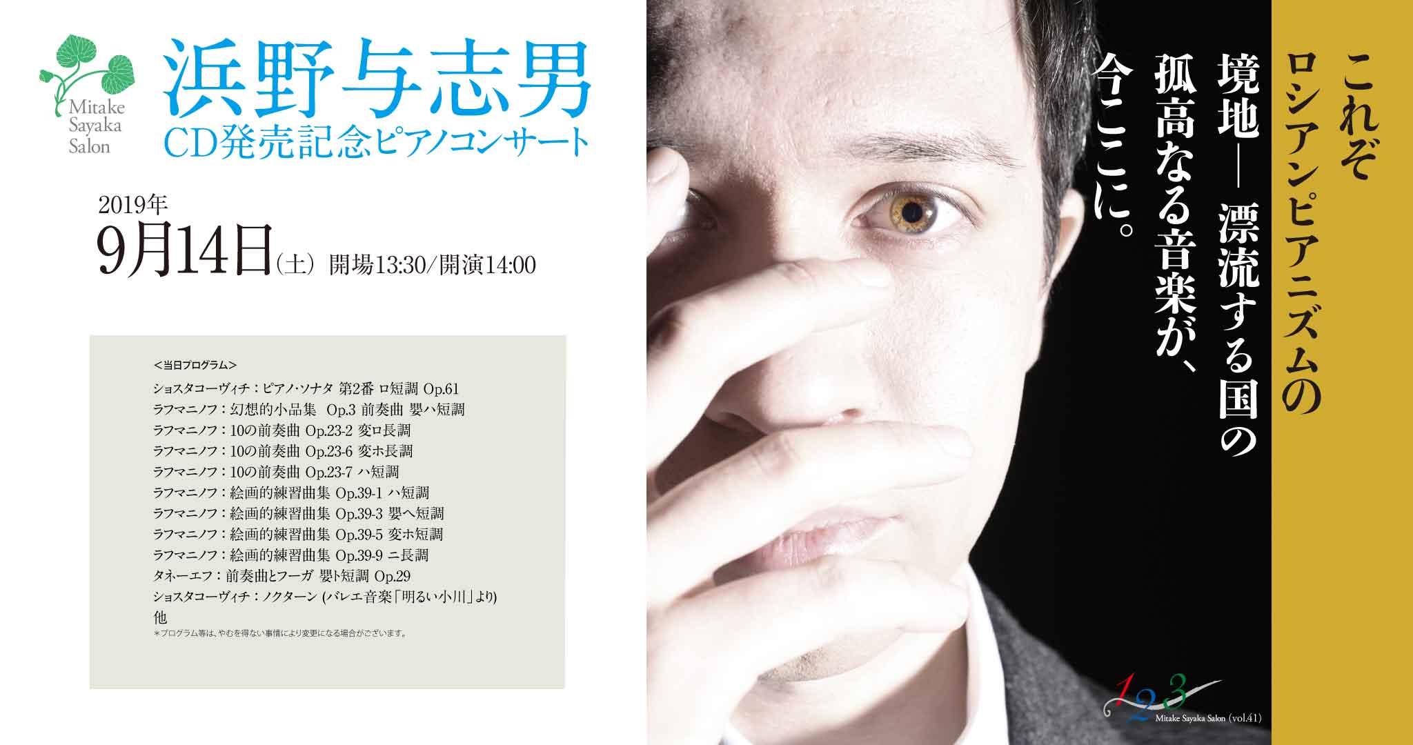浜野与志男ピアノコンサート<CD発売記念コンサート>