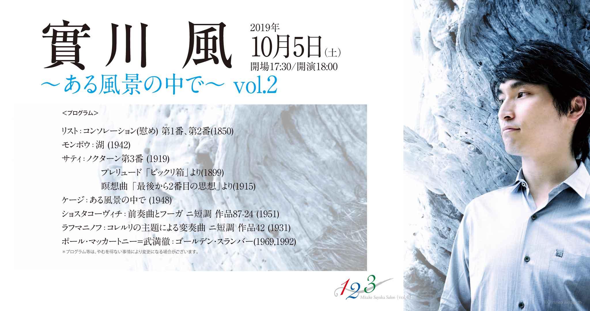 實川 風 ある風景の中で Vol.2