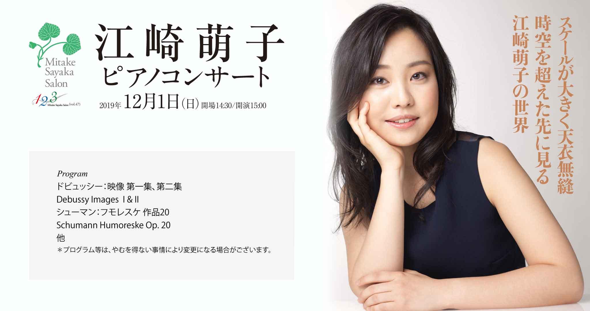 【完売】江崎萌子ピアノコンサート