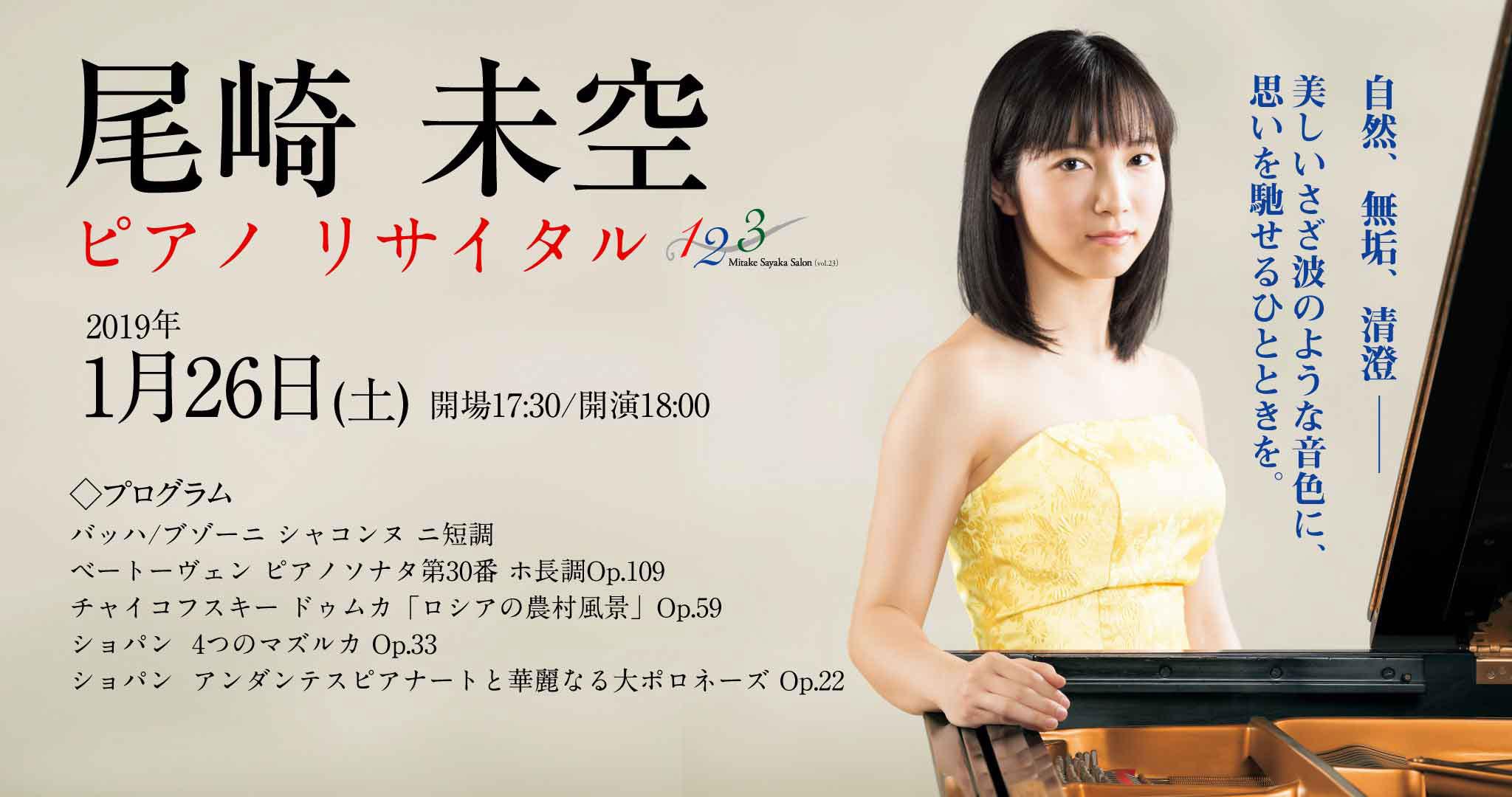 【完売】1月26日18:00~ 尾崎未空ピアノリサイタル