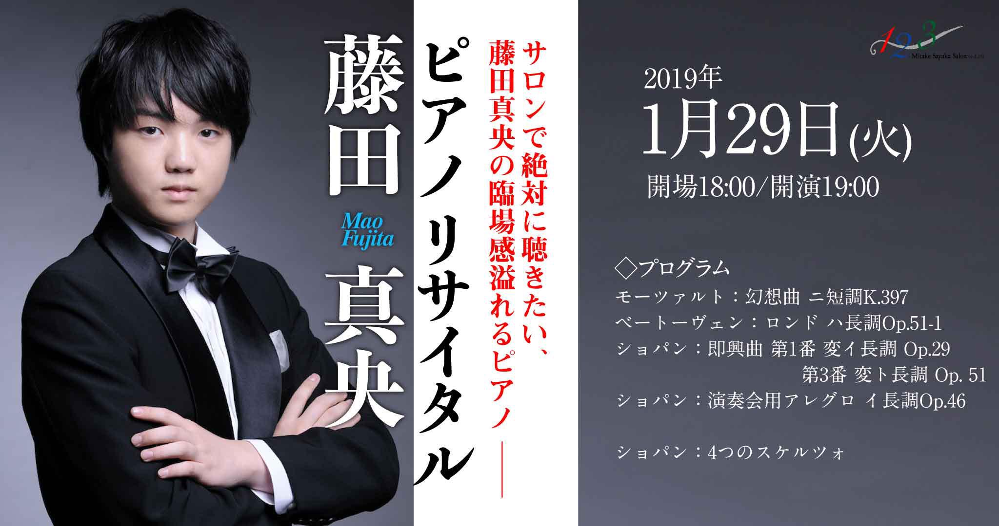 【完売】1月29日19:00~ 藤田真央ピアノリサイタル