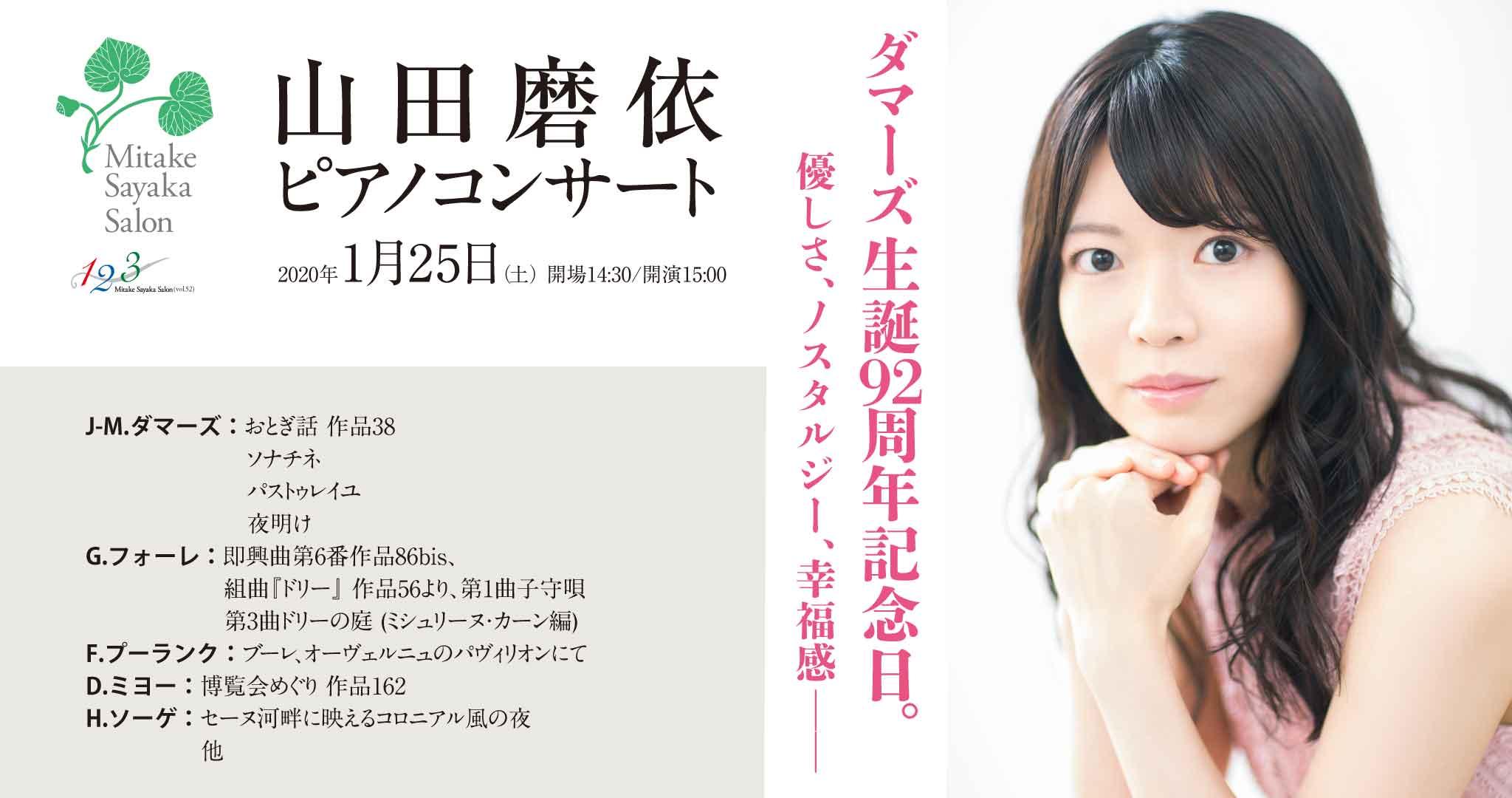 山田磨依ピアノコンサート