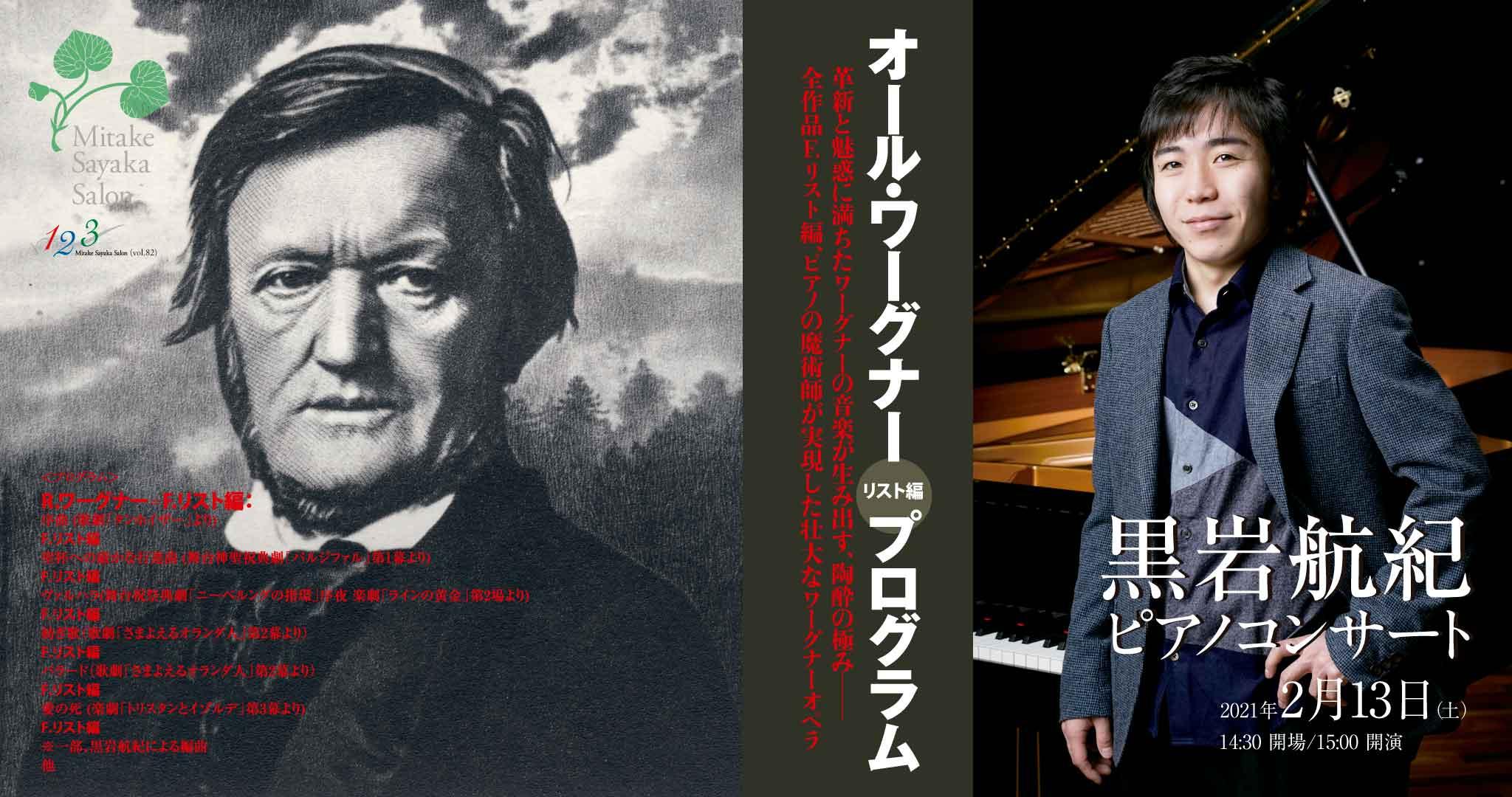 黒岩航紀ピアノコンサート〈オール・ワーグナー(リスト編)・プログラム〉