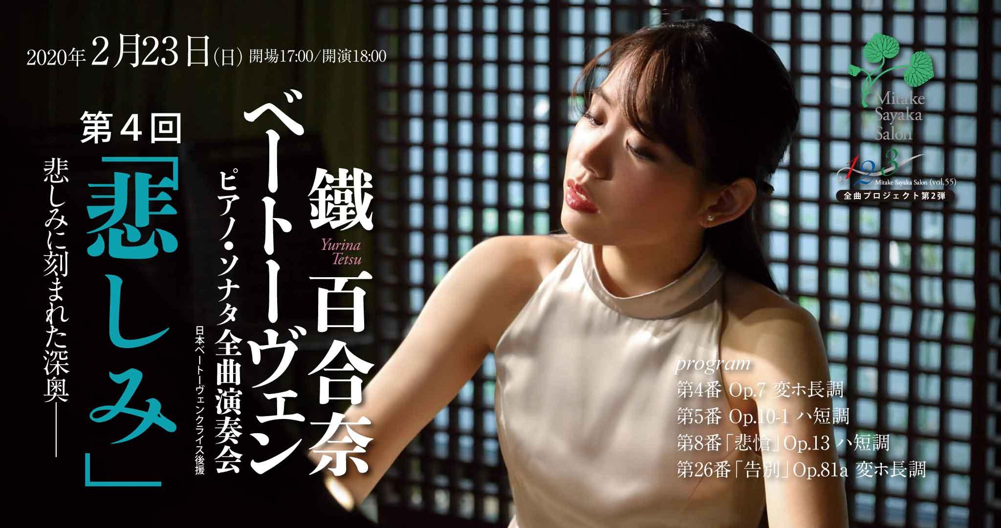 【完売】鐵百合奈ベートーヴェン ピアノ・ソナタ全曲演奏会<第4回>「悲しみ」