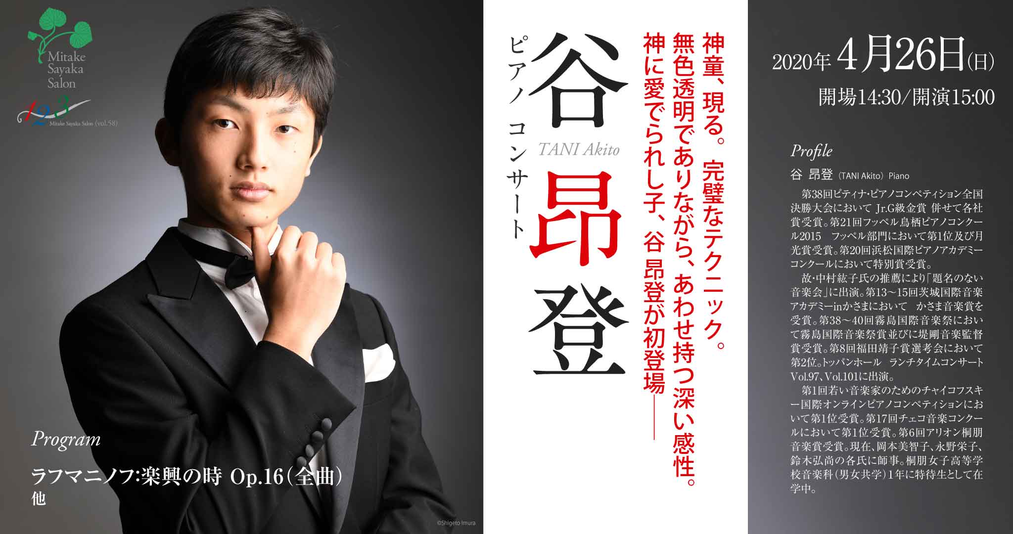 【延期】谷昂登ピアノコンサート