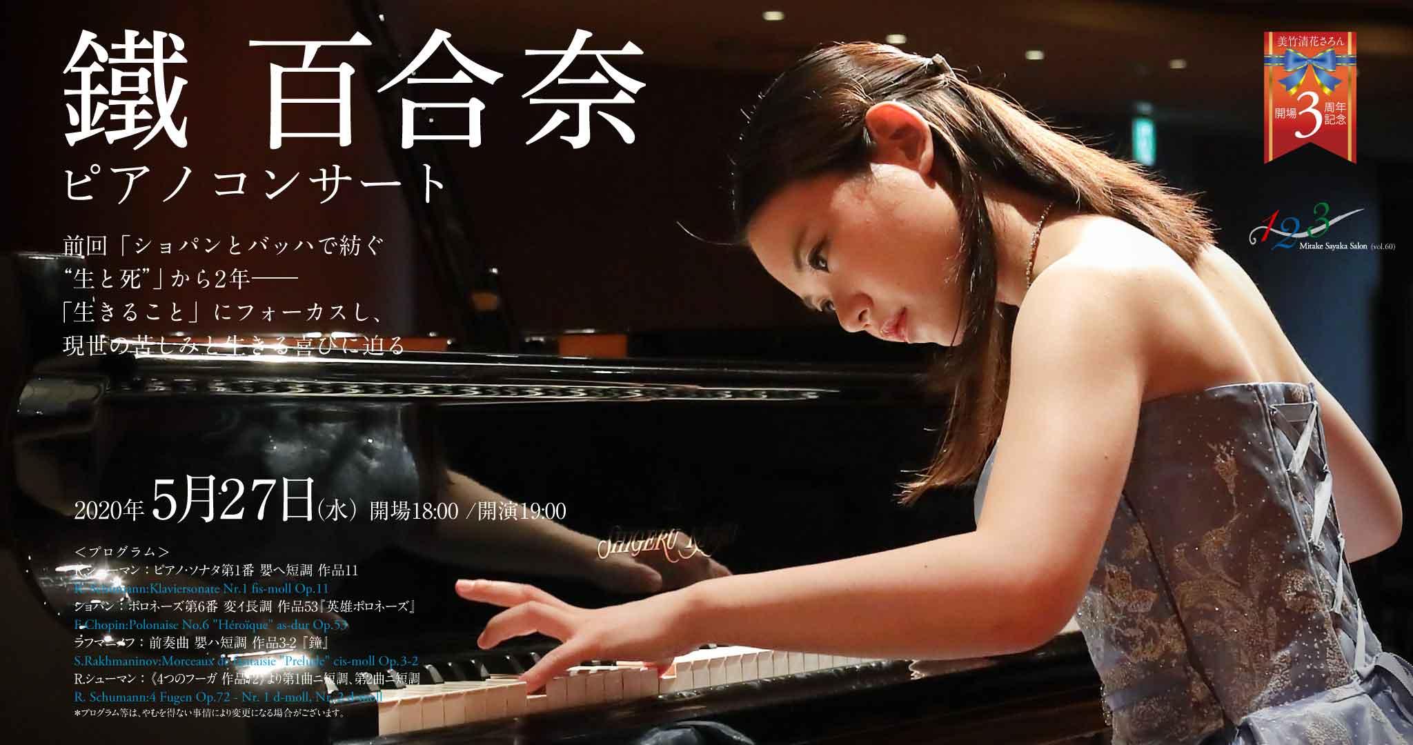 【完売】鐵百合奈ピアノコンサート《美竹清花さろん3周年記念》