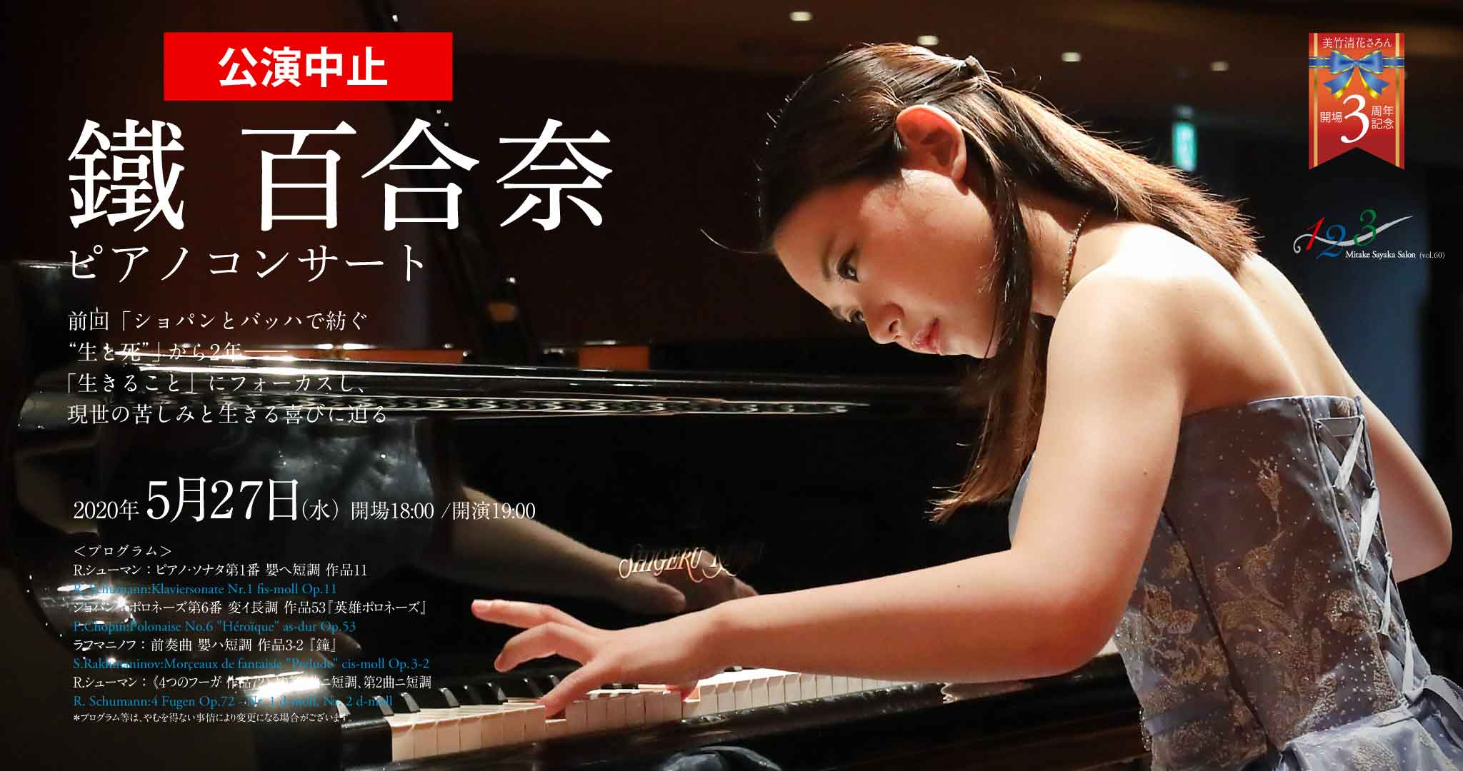 【公演中止】鐵百合奈ピアノコンサート《美竹清花さろん3周年記念》