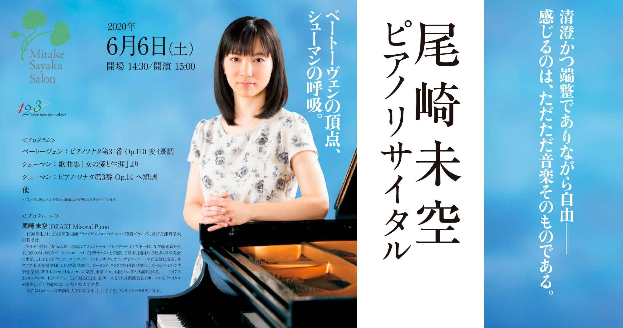 尾崎未空ピアノリサイタル